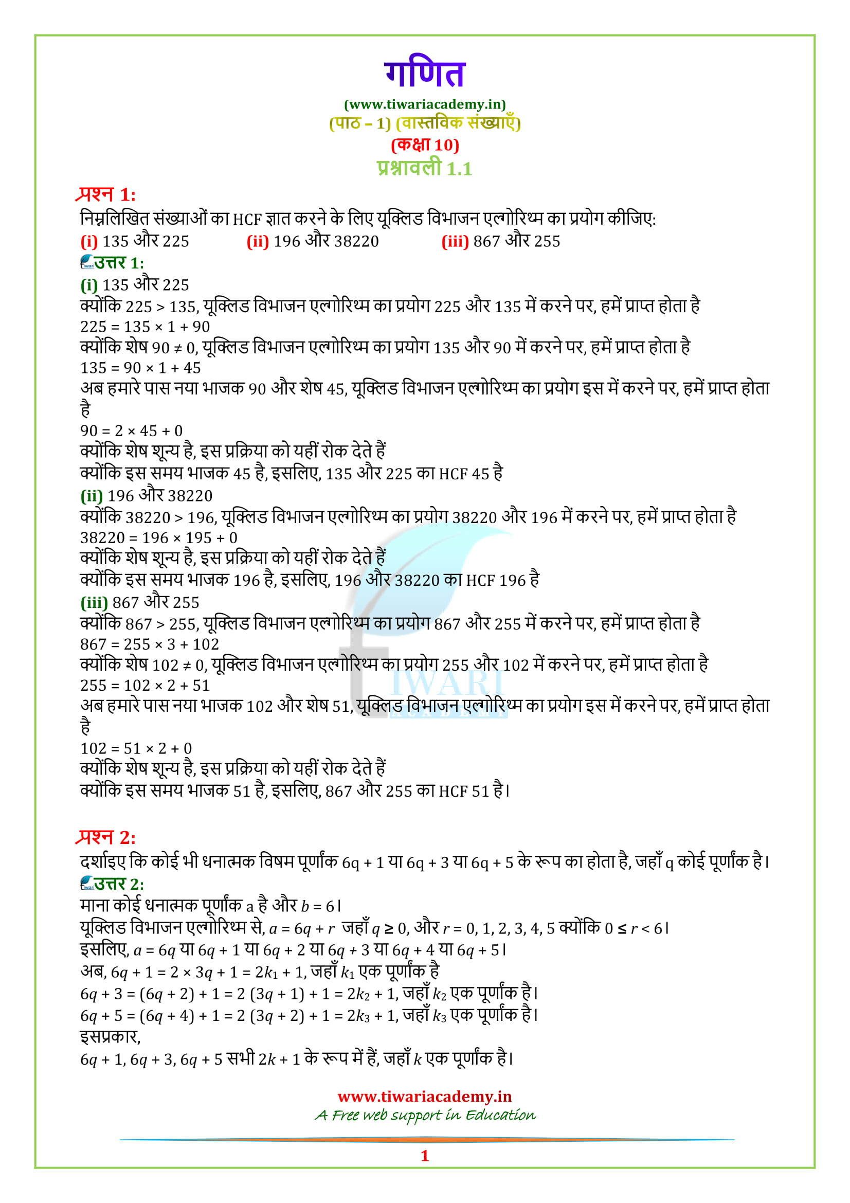 Class 10 Maths Chapter 1 Exercise 1.1 solutions in Hindi