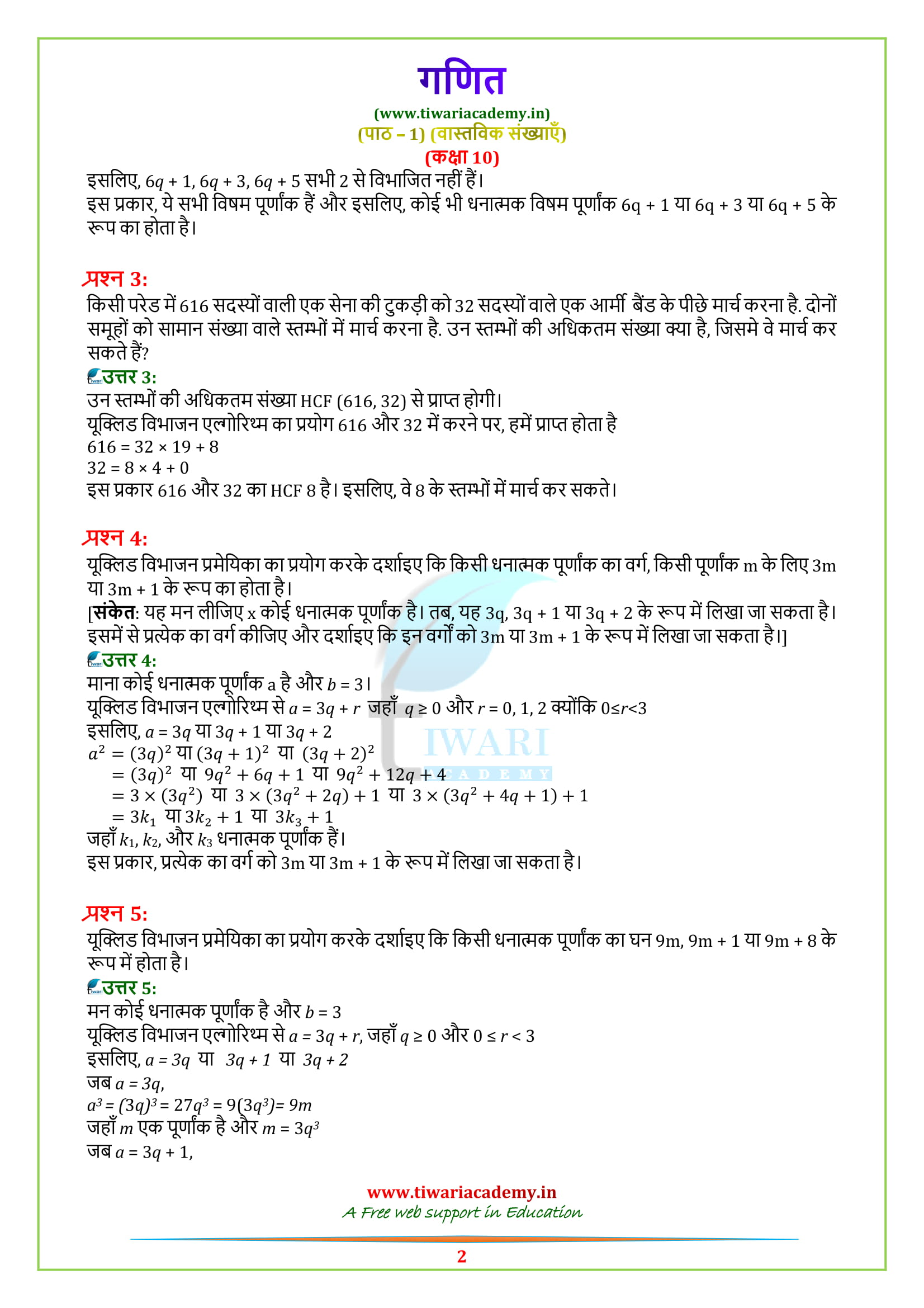 Class 10 Maths Chapter 1 Exercise 1.1 solutions in Hindi question 1, 2, 3