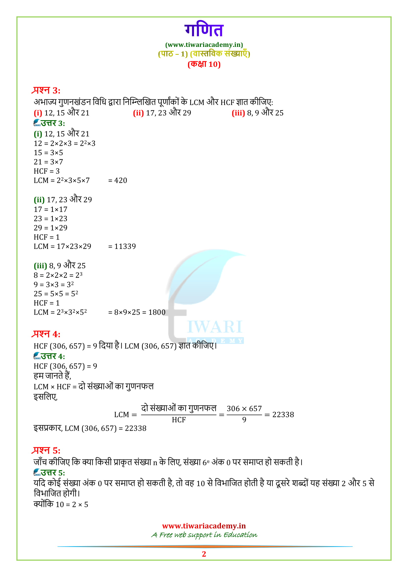 Class 10 Maths Chapter 1 Exercise 1.2 in Hindi question 1, 2, 3
