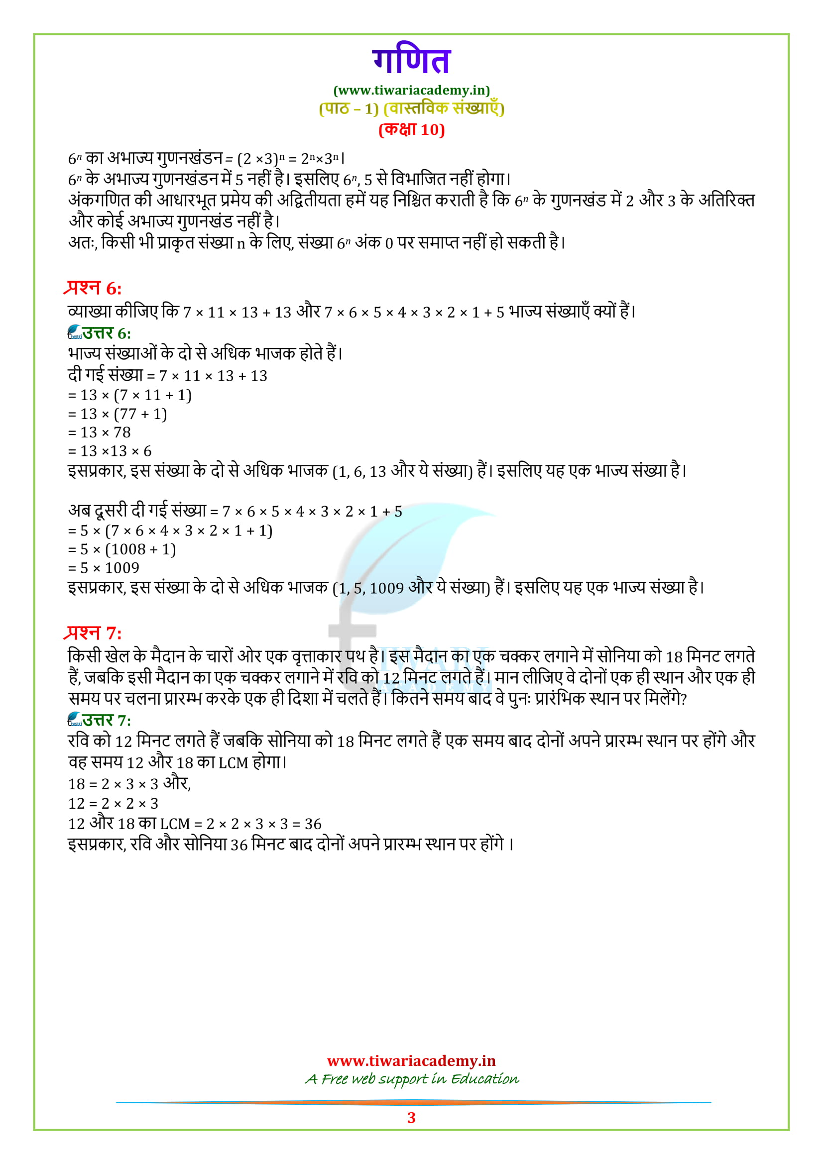 Class 10 Maths Chapter 1 Exercise 1.2 in Hindi question 4, 5, 6