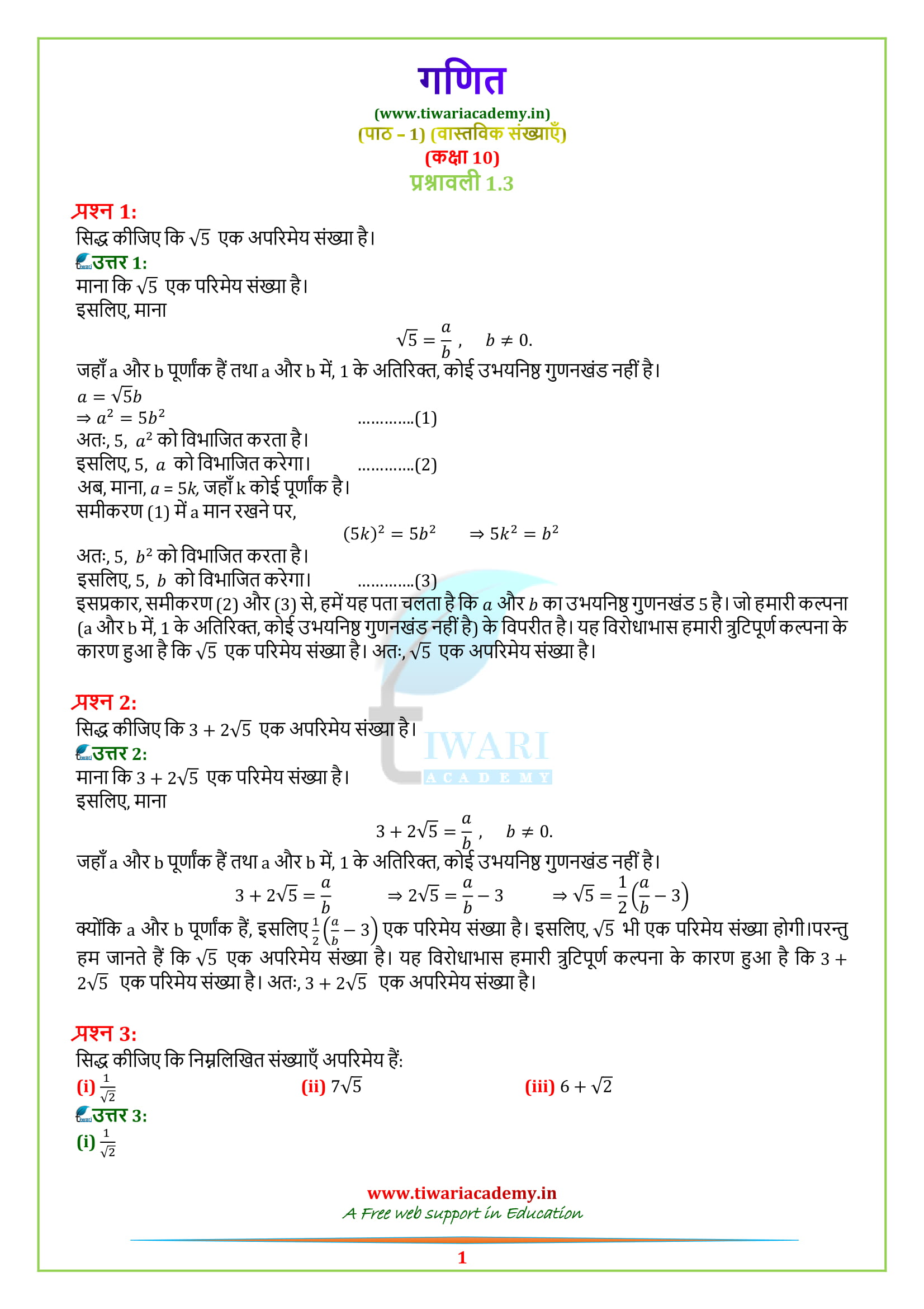 NCERT Solutions for class 10 Maths chapter 1 exercise 1.3 in hindi