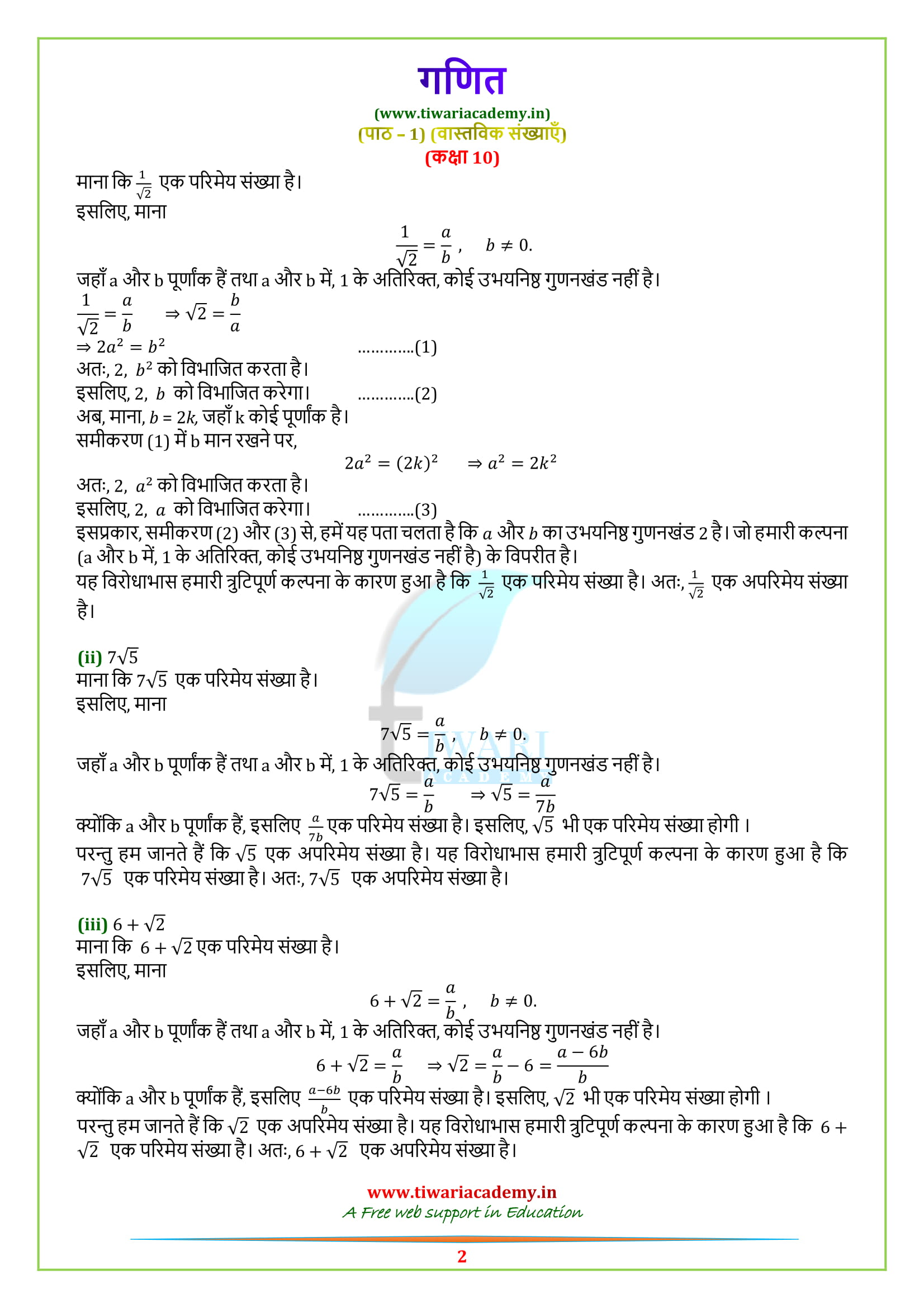 NCERT Solutions for class 10 Maths chapter 1 exercise 1.3 in hindi me kunji