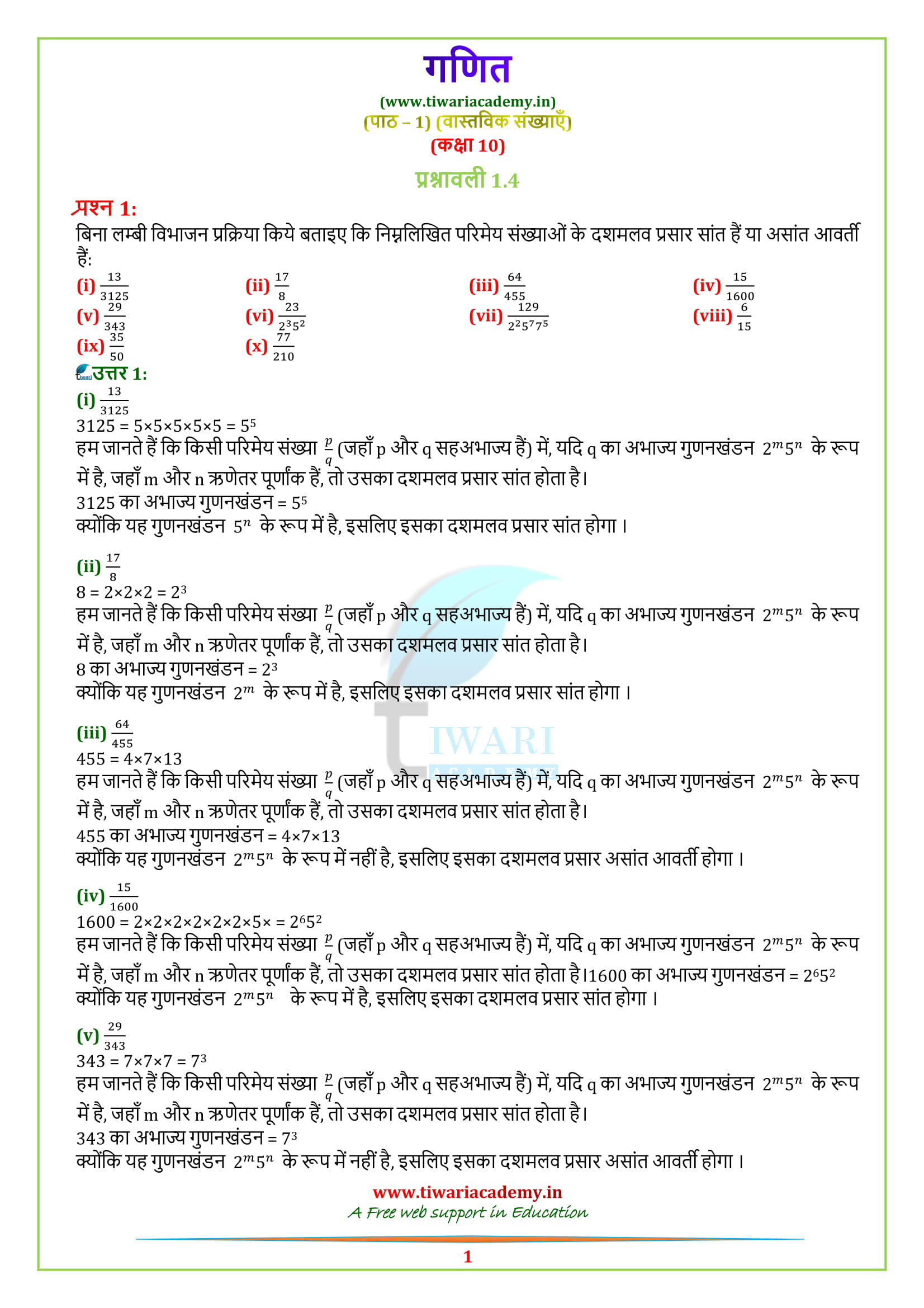 Class 10 Maths Exercise 1.4 in Hindi medium