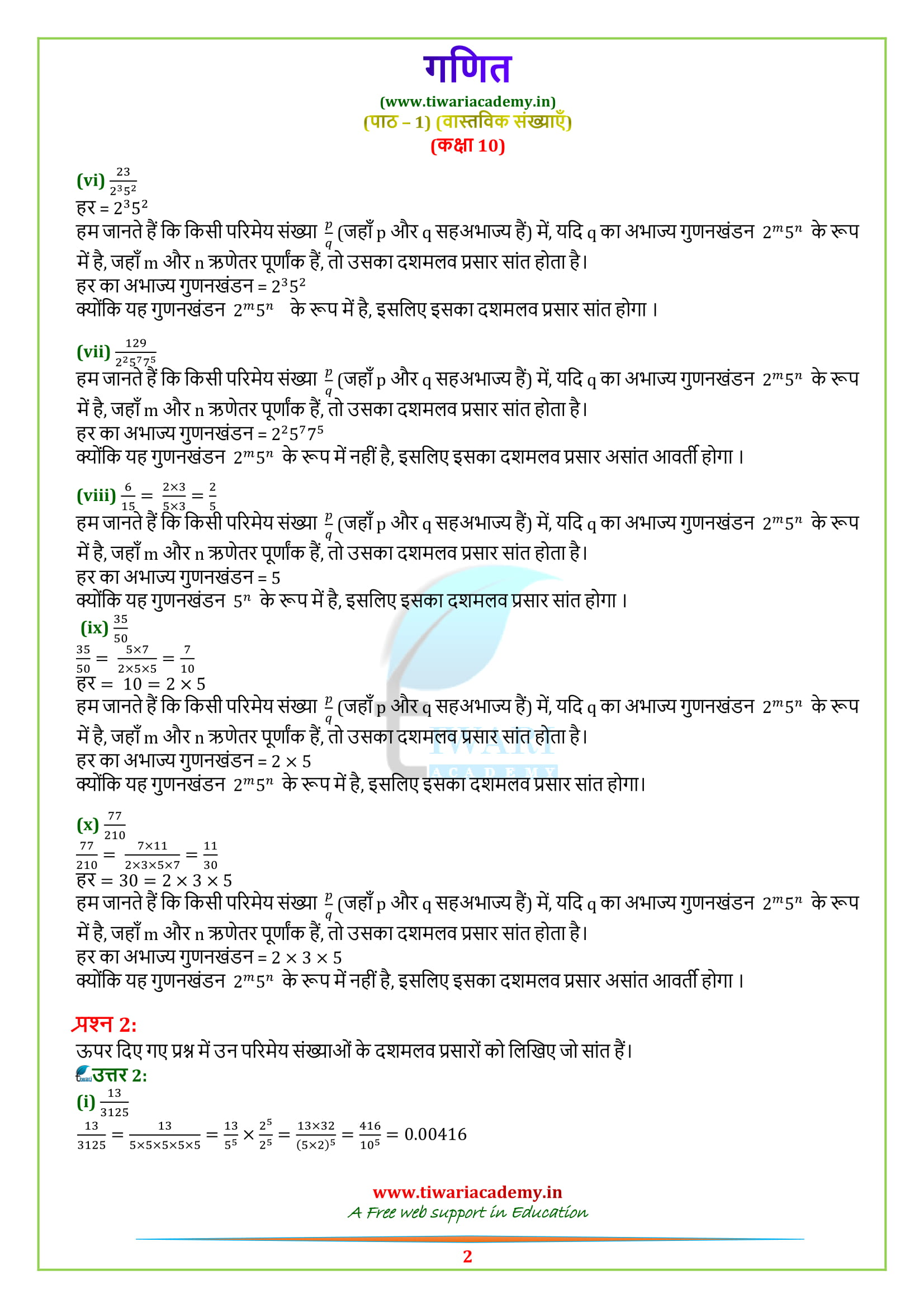 Class 10 Maths Exercise 1.4 in Hindi all question for 2018-2019