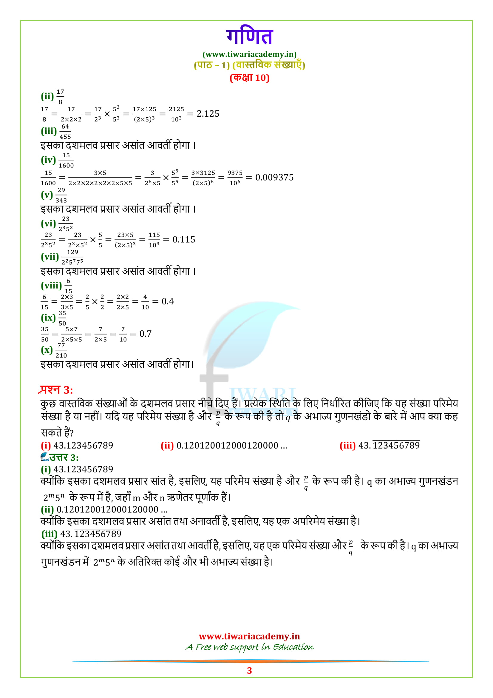Class 10 Maths Exercise 1.4 in Hindi question 1, 2, 3