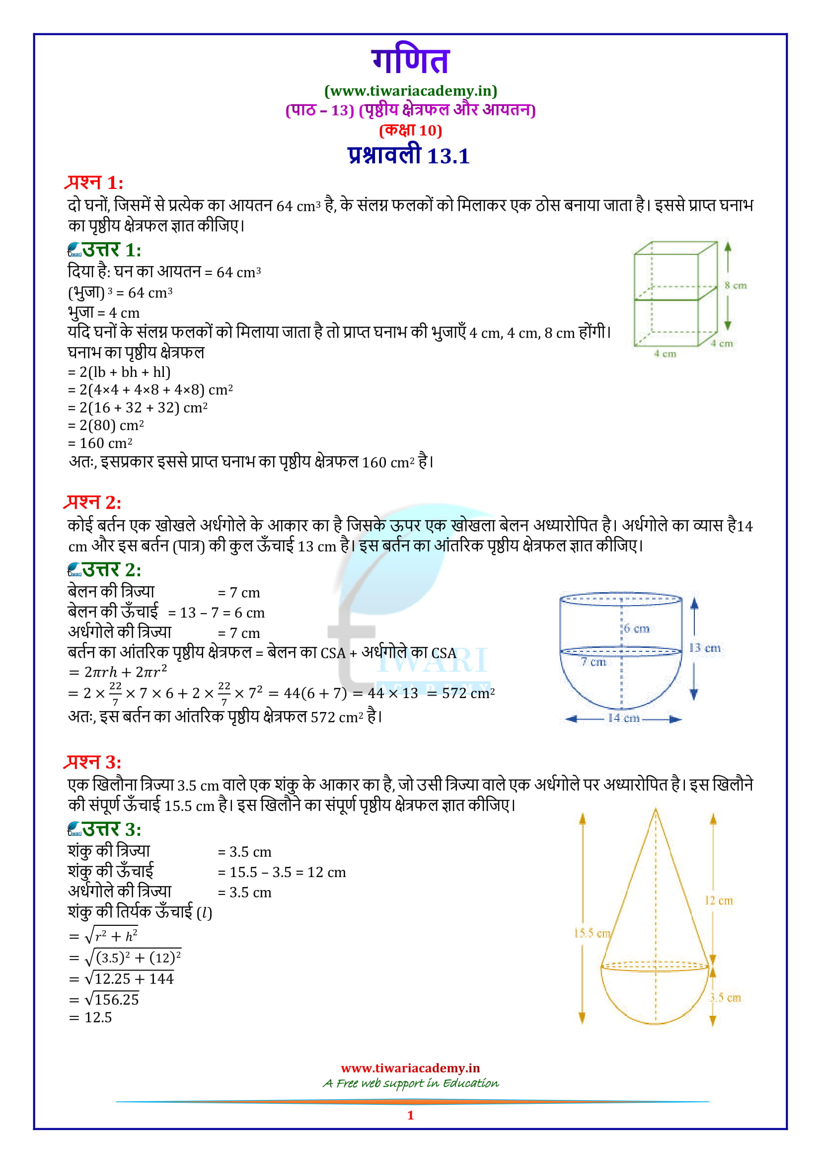 Class 10 Maths Exercise 13.1 Solutions in hindi medium