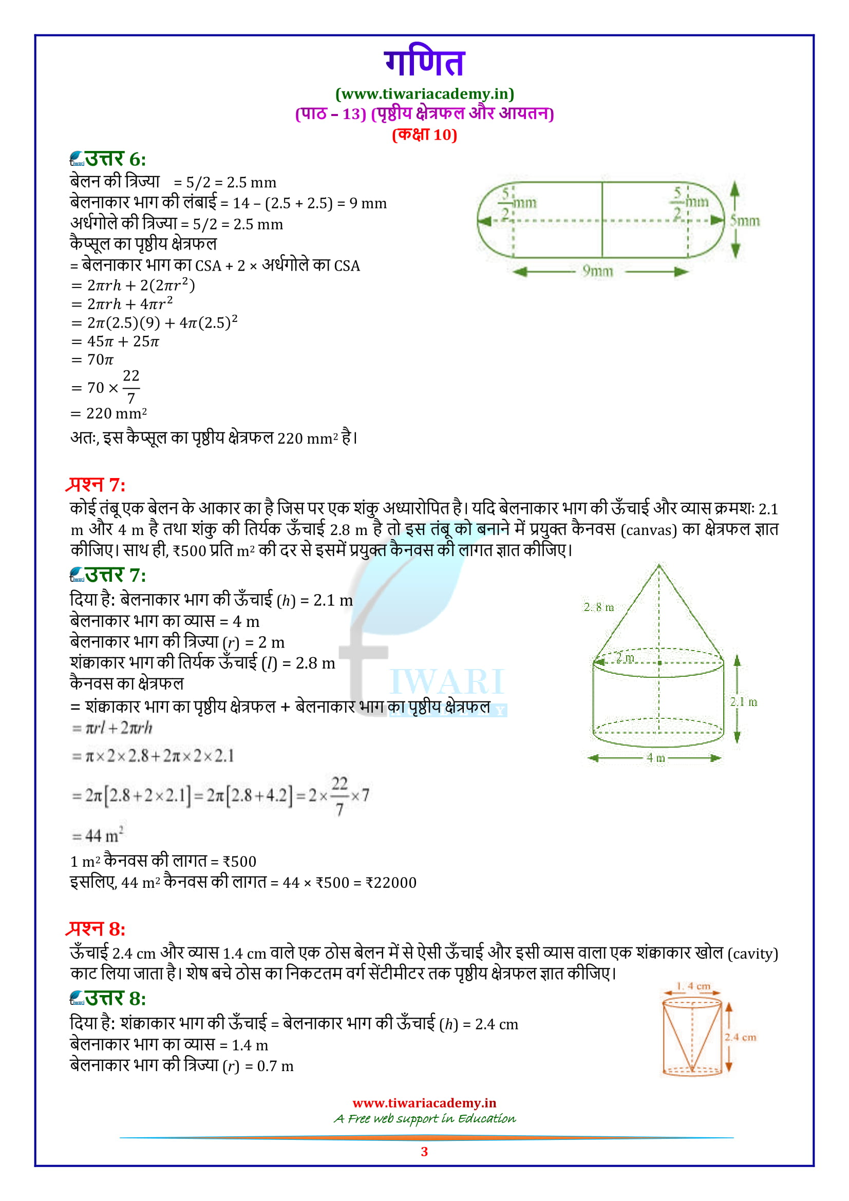 Class 10 Maths Exercise 13.1 Solutions hindi me all questions