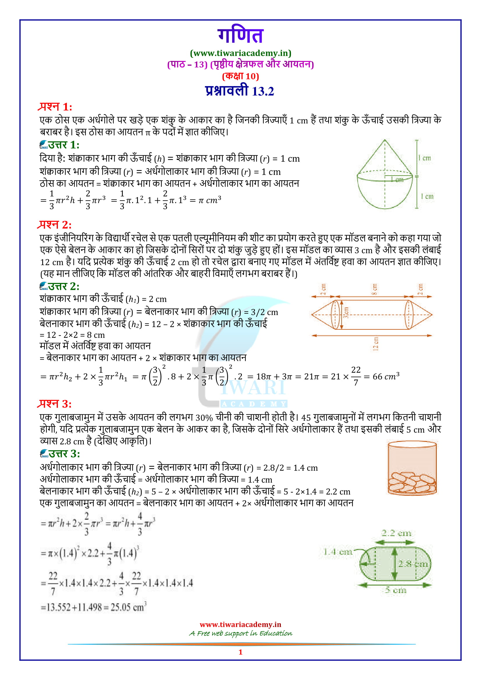 Class 10 Maths Exercise 13.2 solutions in Hindi medium