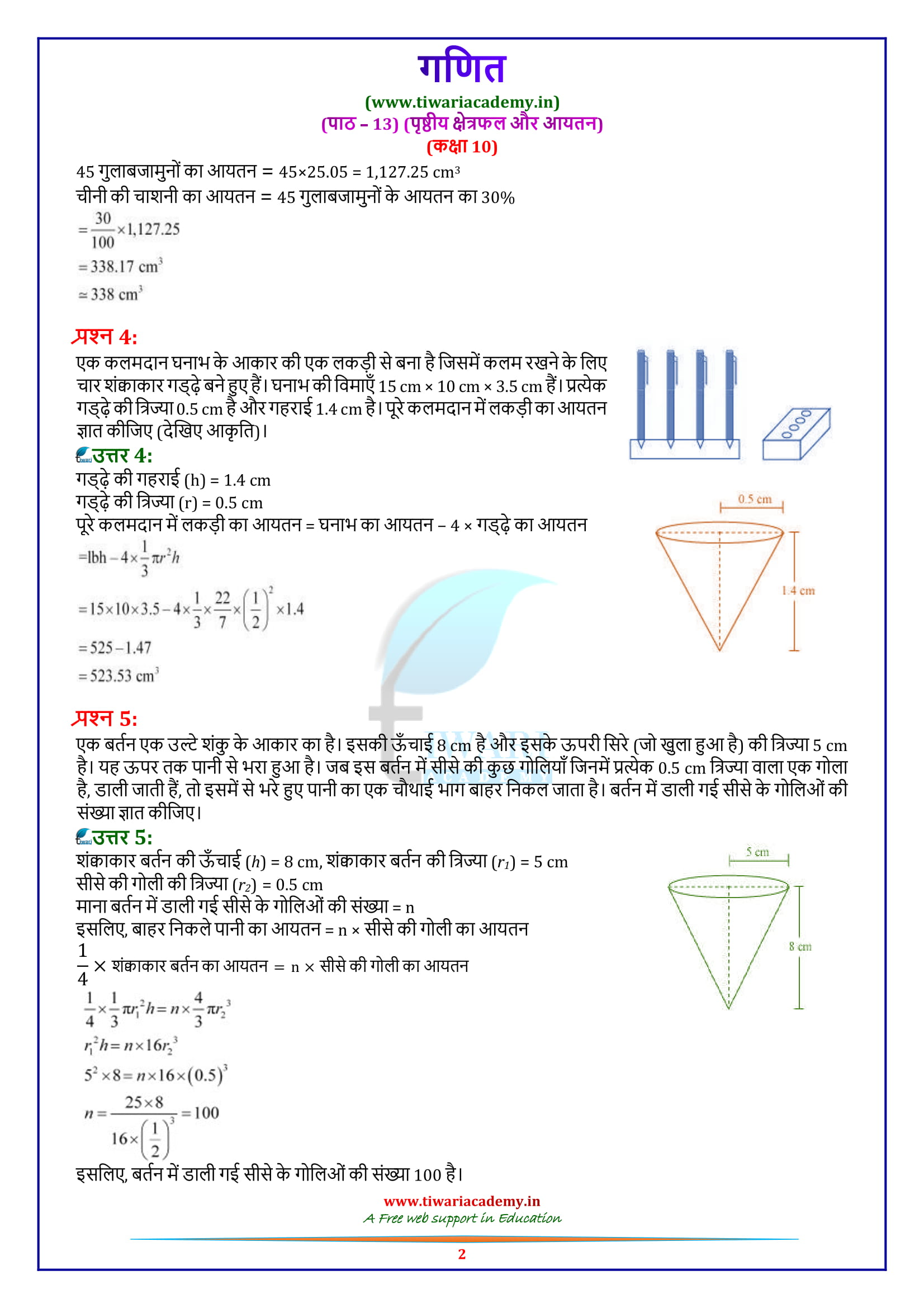 Class 10 Maths Exercise 13.2 solutions updated in hindi for up board
