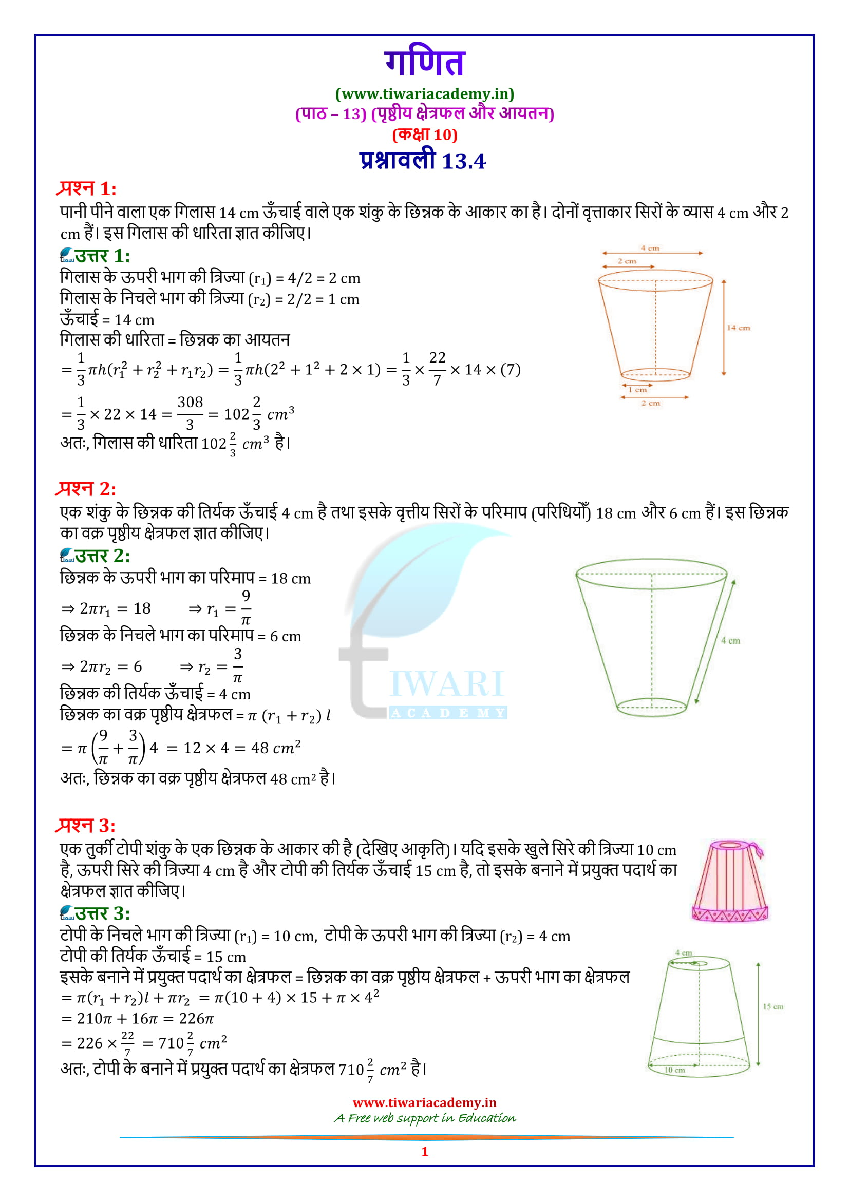 Class 10 Maths Exercise 13.4 solutions and maths guide