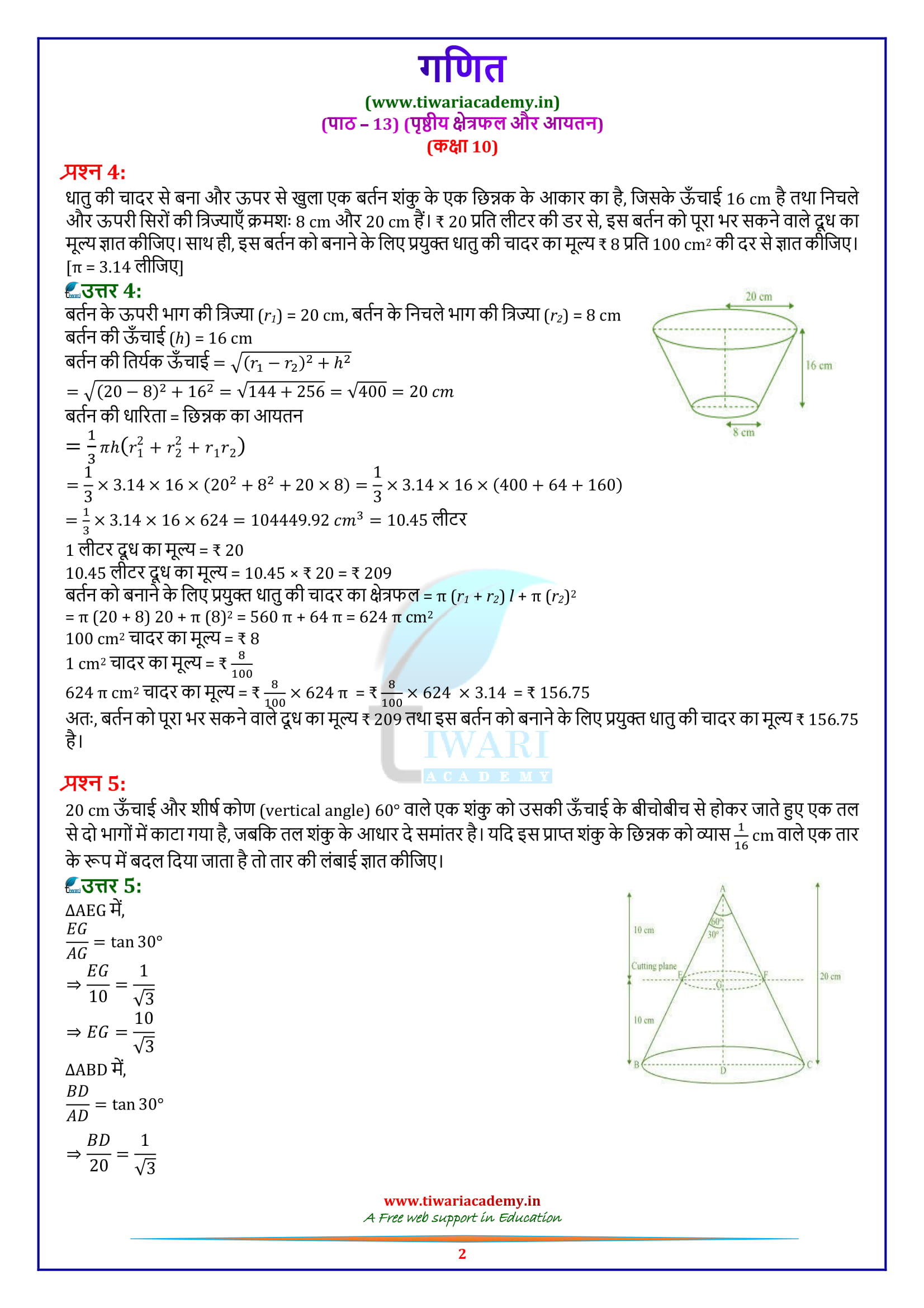 Class 10 Maths Exercise 13.4 solutions in hindi medium