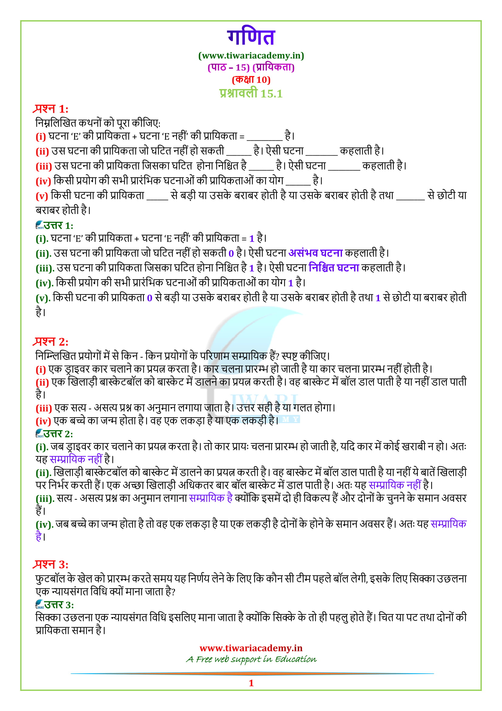 Class 10 Maths Exercise 15.1 solutions in hindi