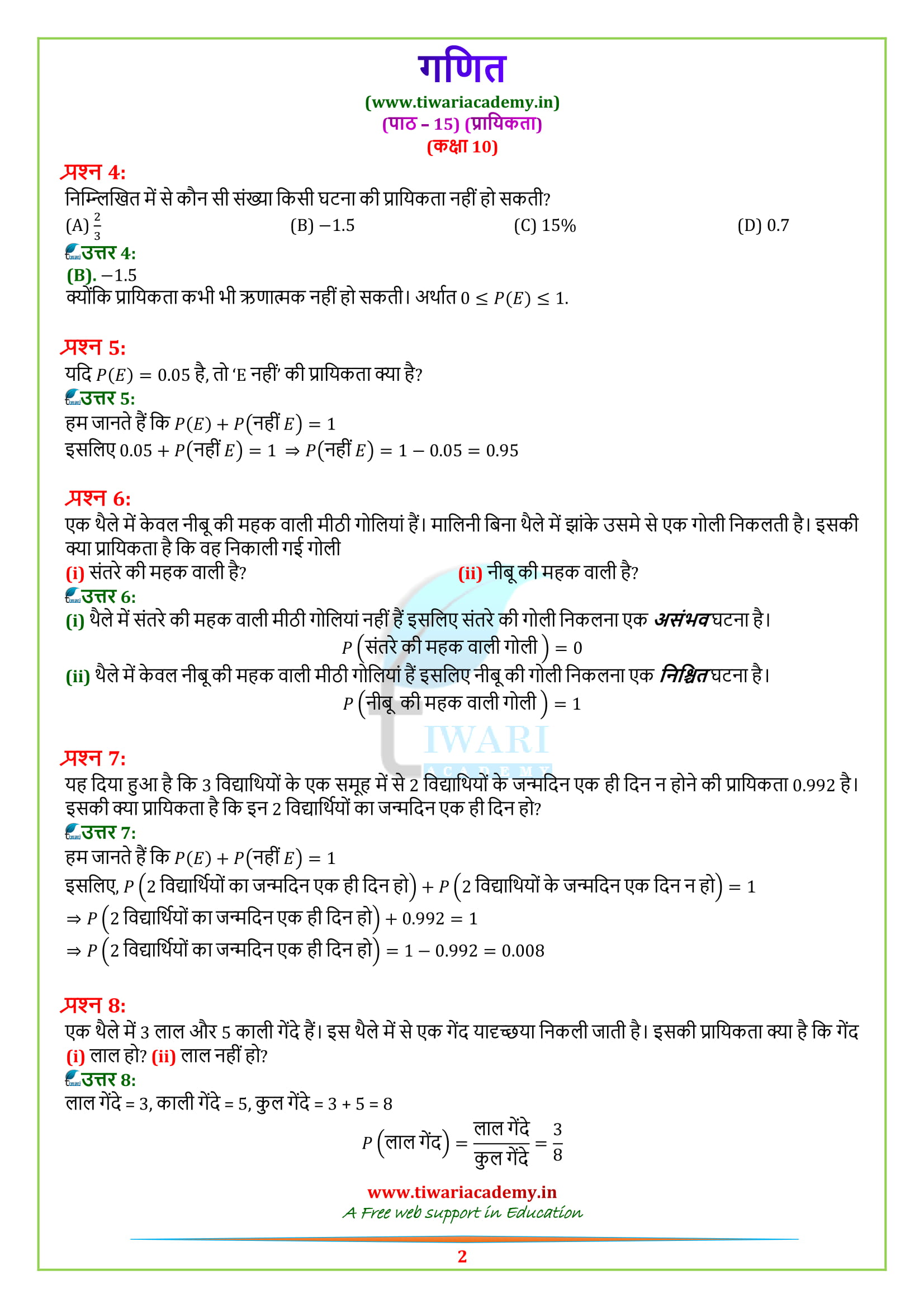 Class 10 Maths Exercise 15.1 solutions all questions guide