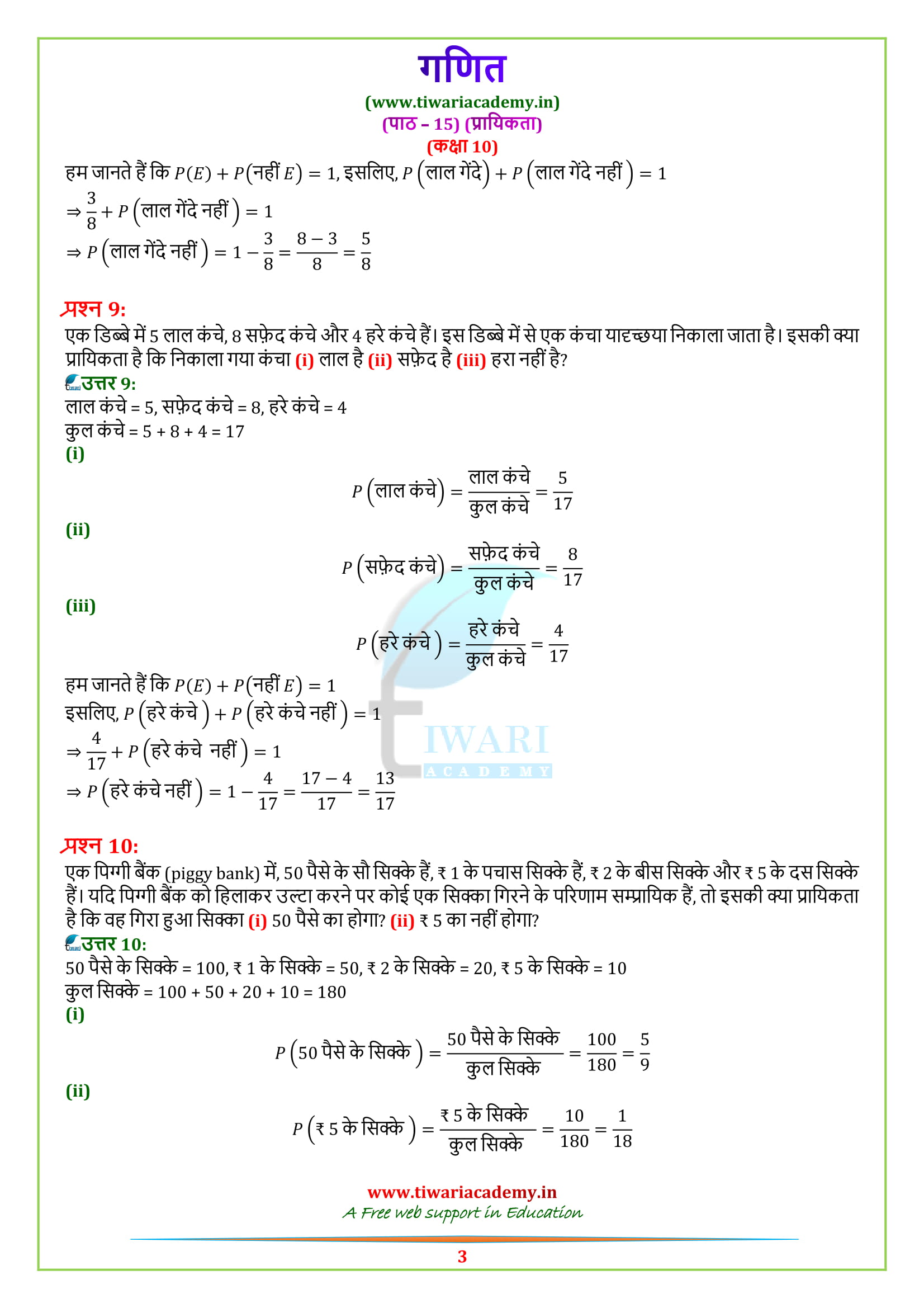 Class 10 Maths Exercise 15.1 solutions updated for up board in hindi medium