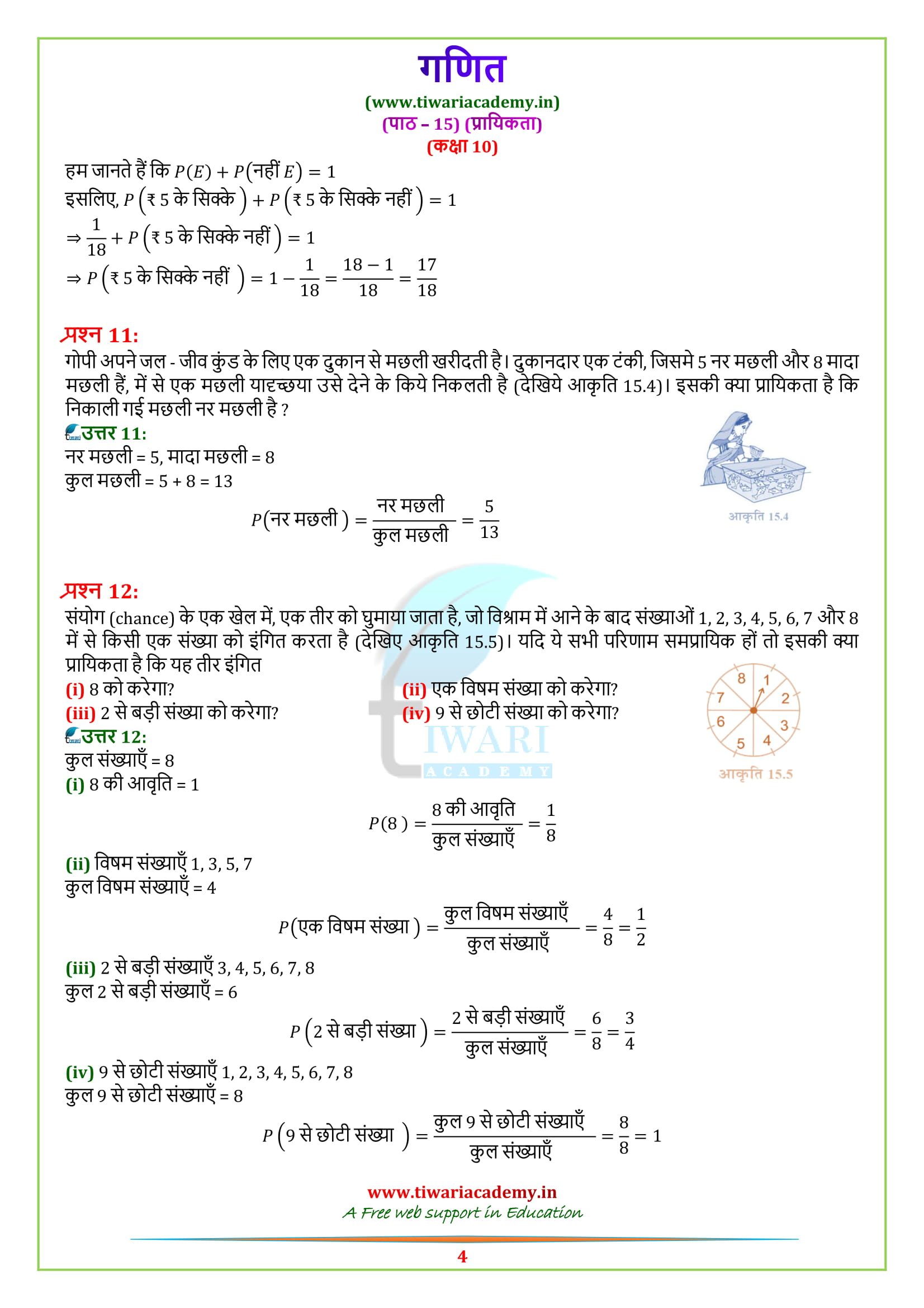 10 Maths prashnavali 15.1 hindi me