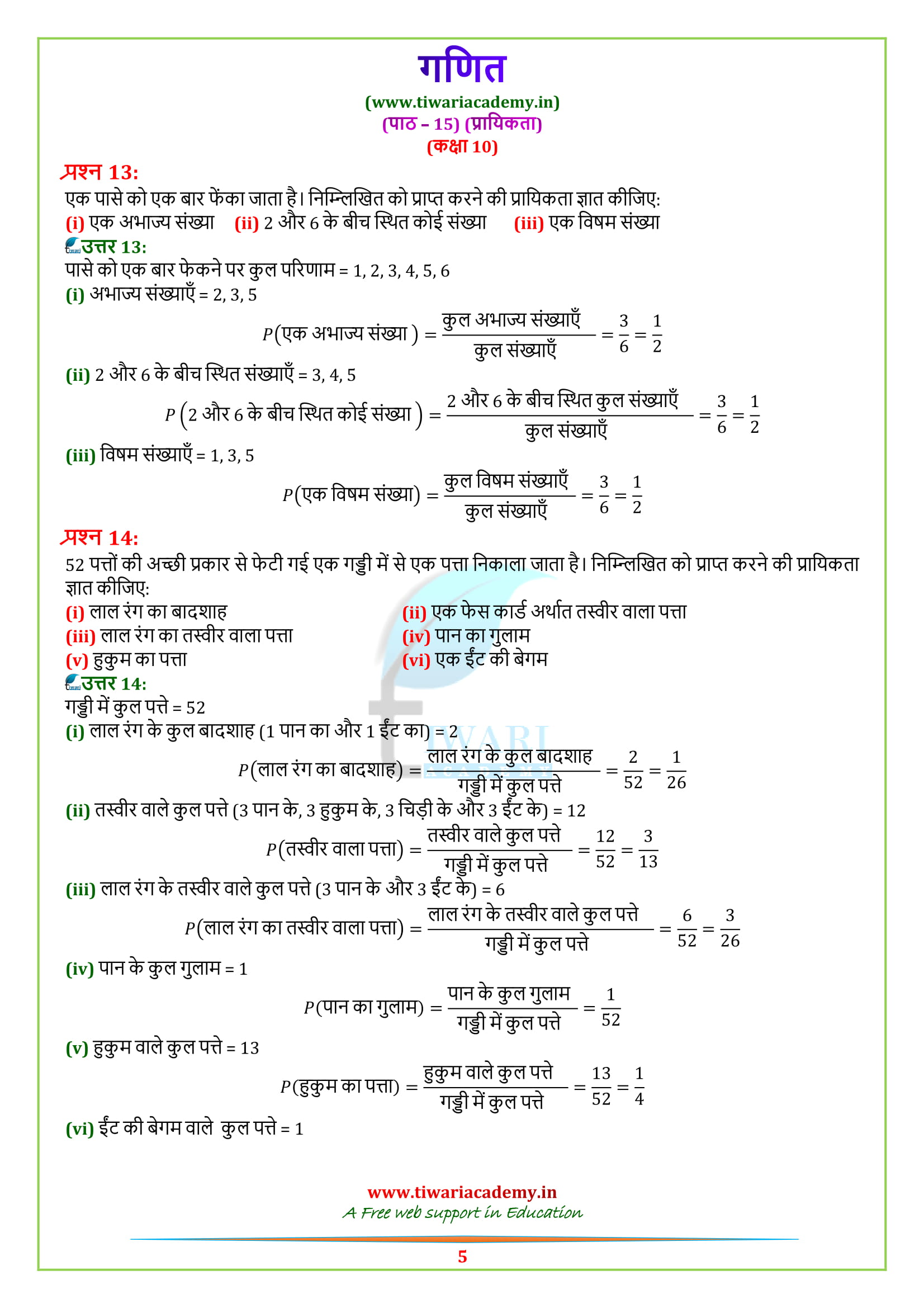 Class 10 Maths Exercise 15.1 solutions download free in pdf