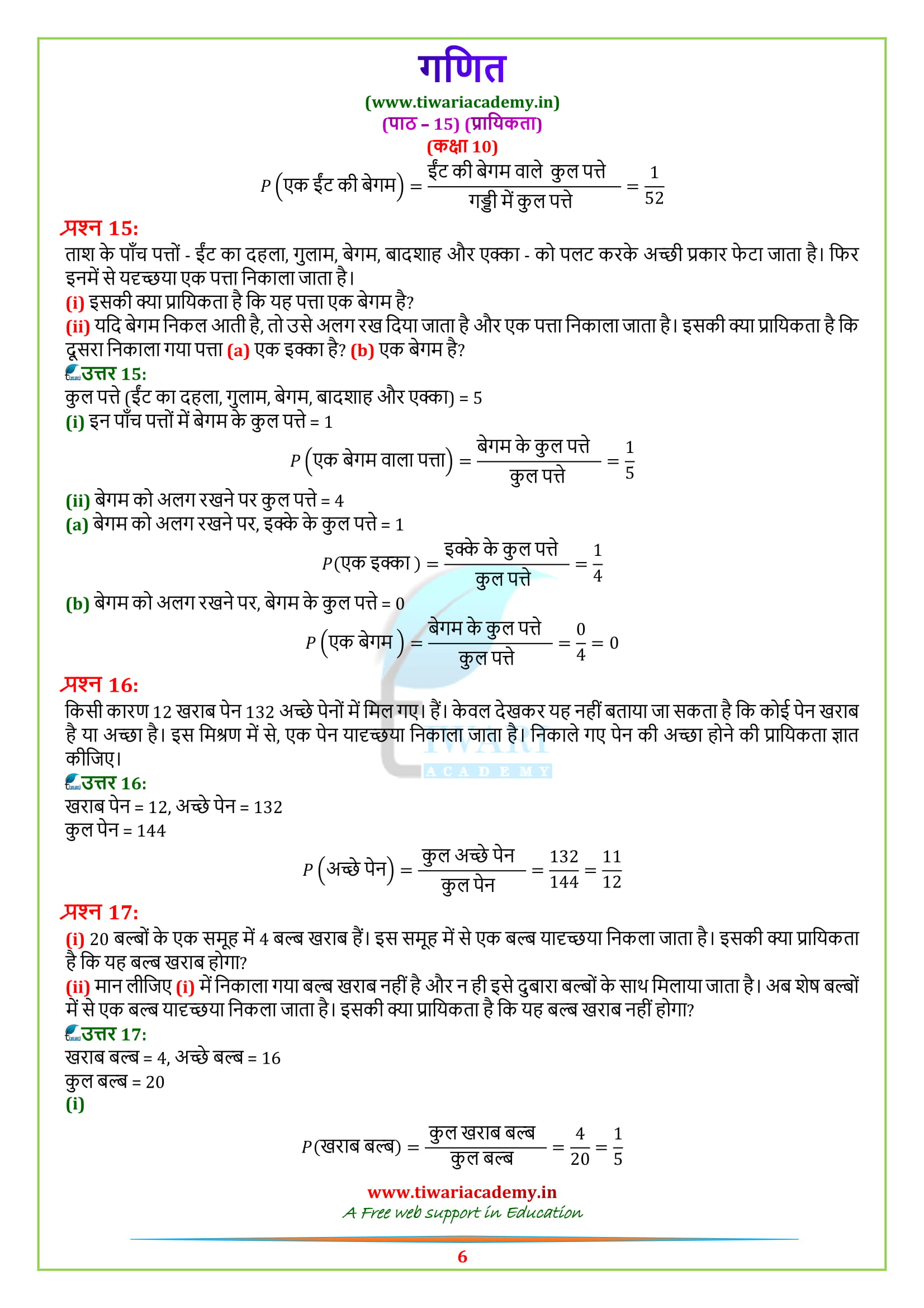 Class 10 Maths Exercise 15.1 solutions Tiwari academy