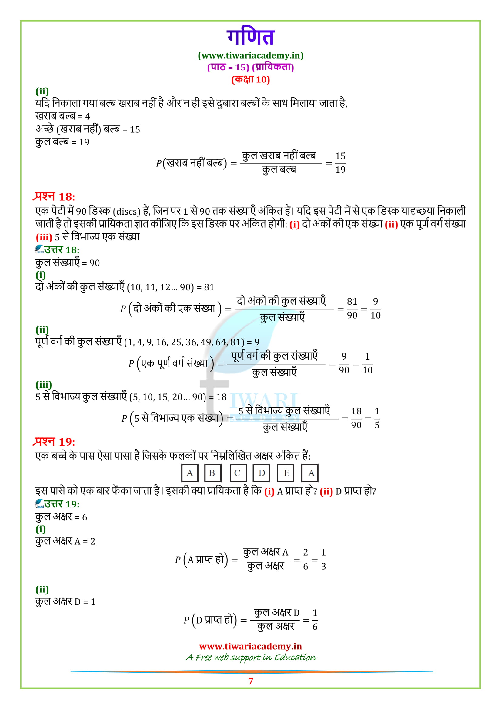 10 Maths Ex. 15.1 all questions answers