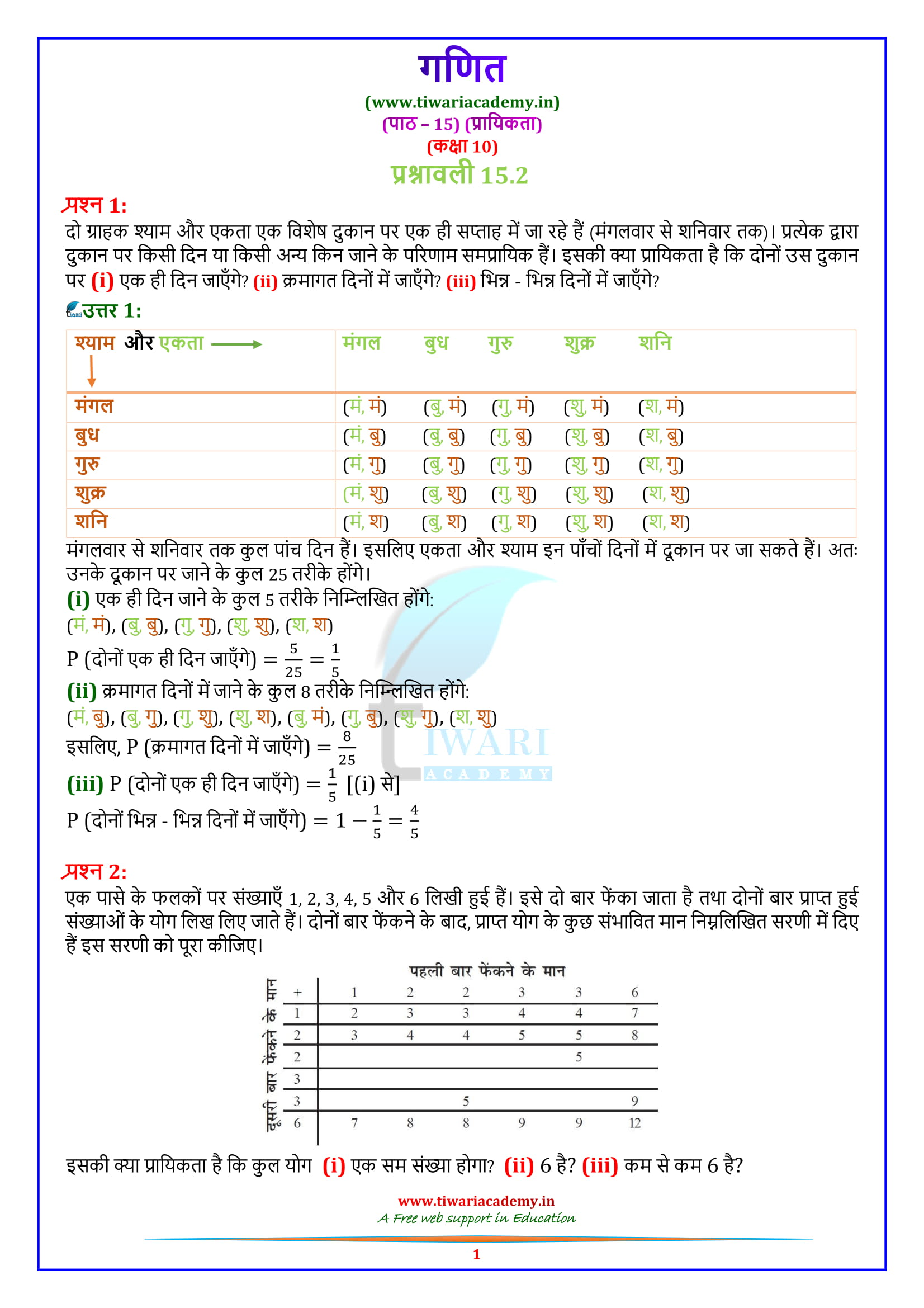10 Maths Exercise 15.2 optional exercise solutions in hindi