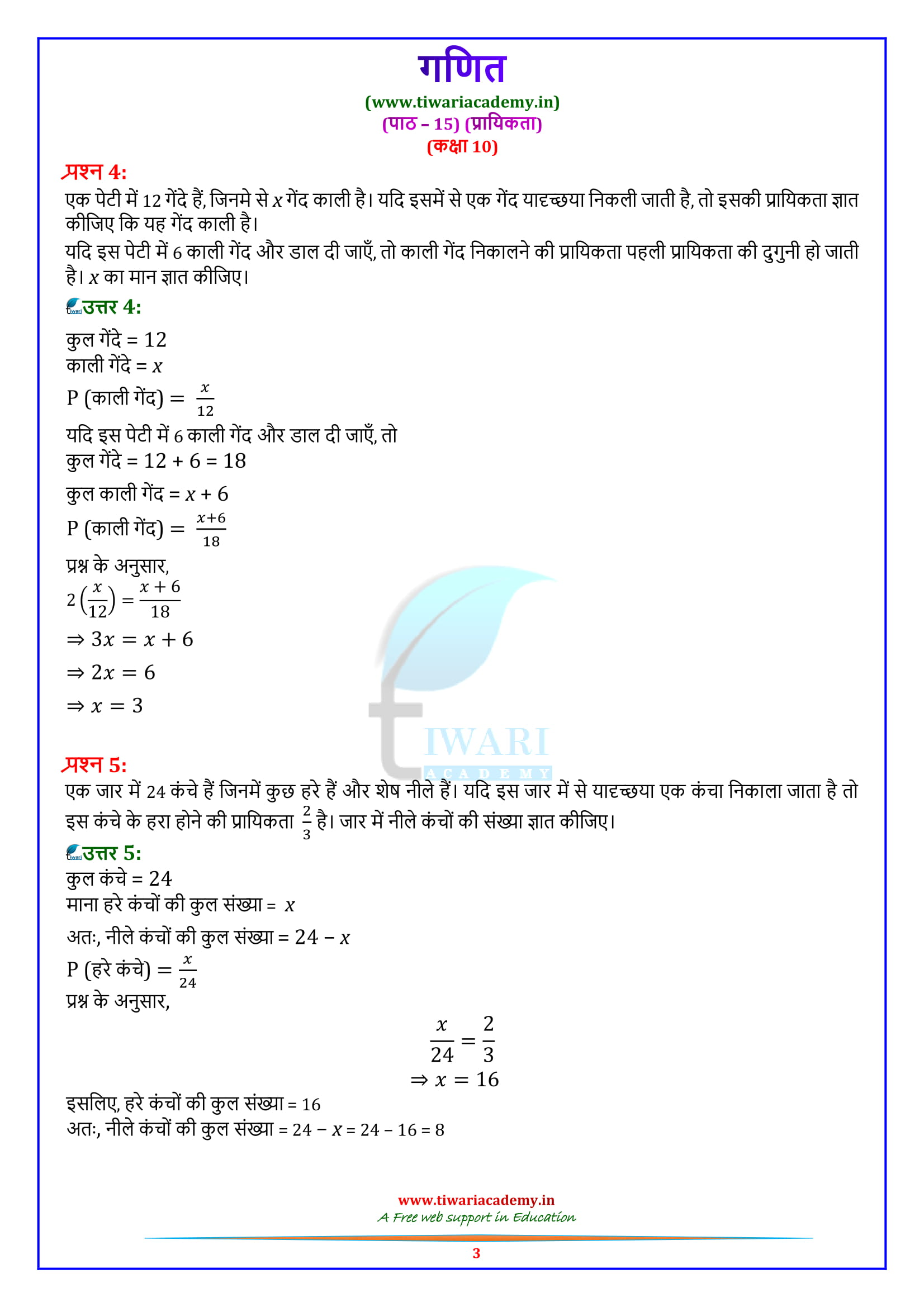 10 Maths Exercise 15.2 optional exercise solutions download in pdf