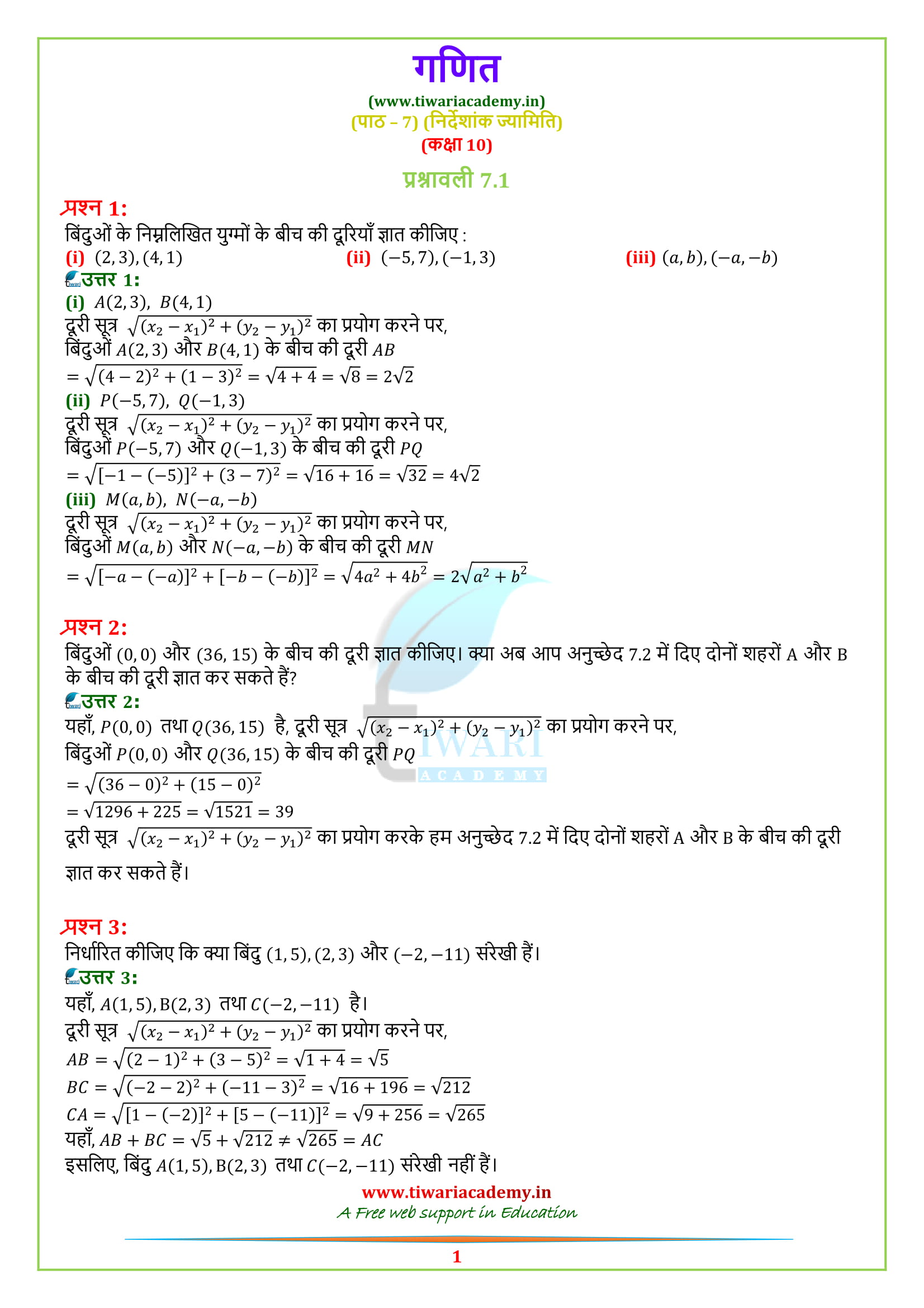 Class 10 Maths Exercise 7.1 all question answers in hindi