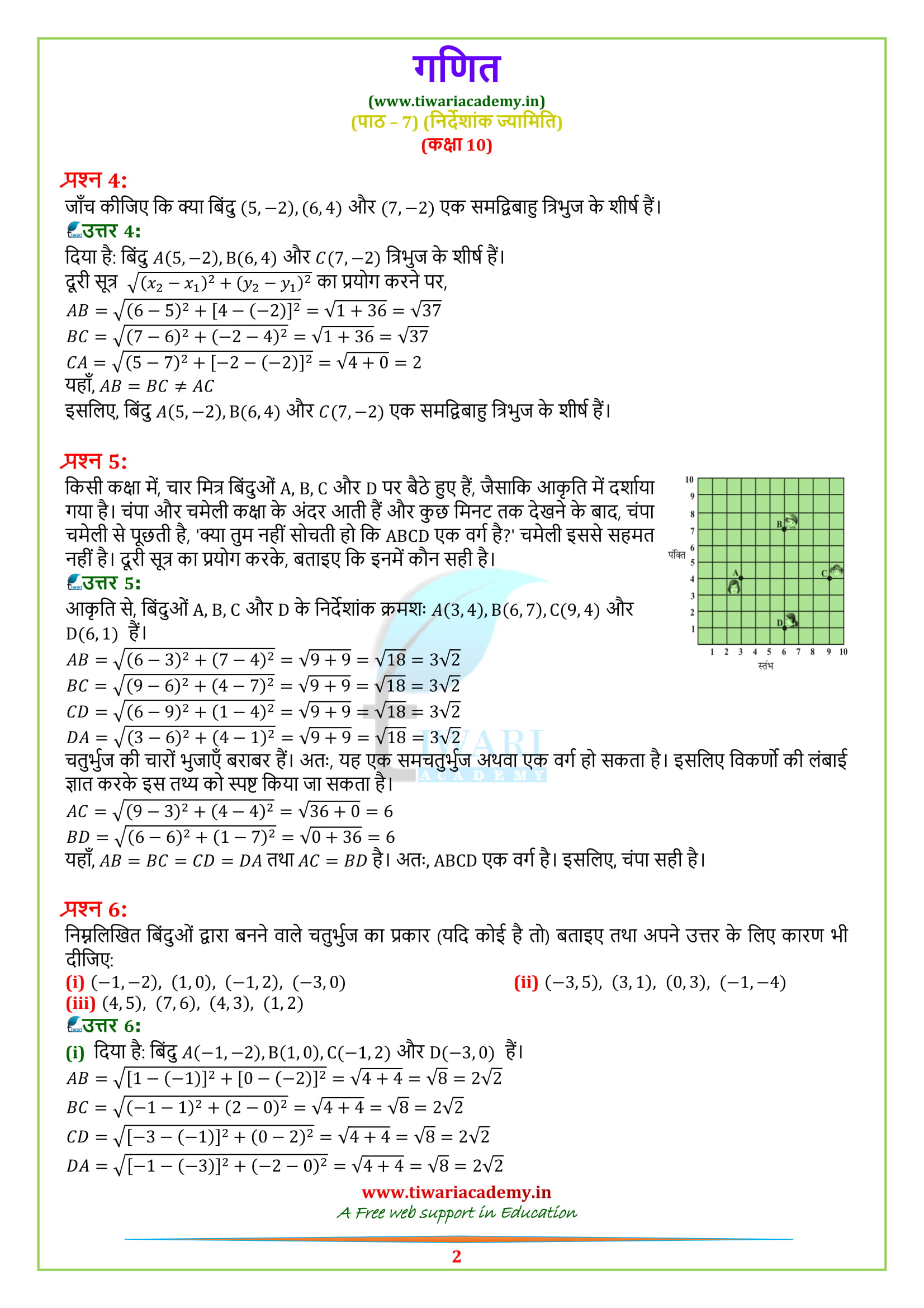 Class 10 Maths Exercise 7.1 ke prashn uttar