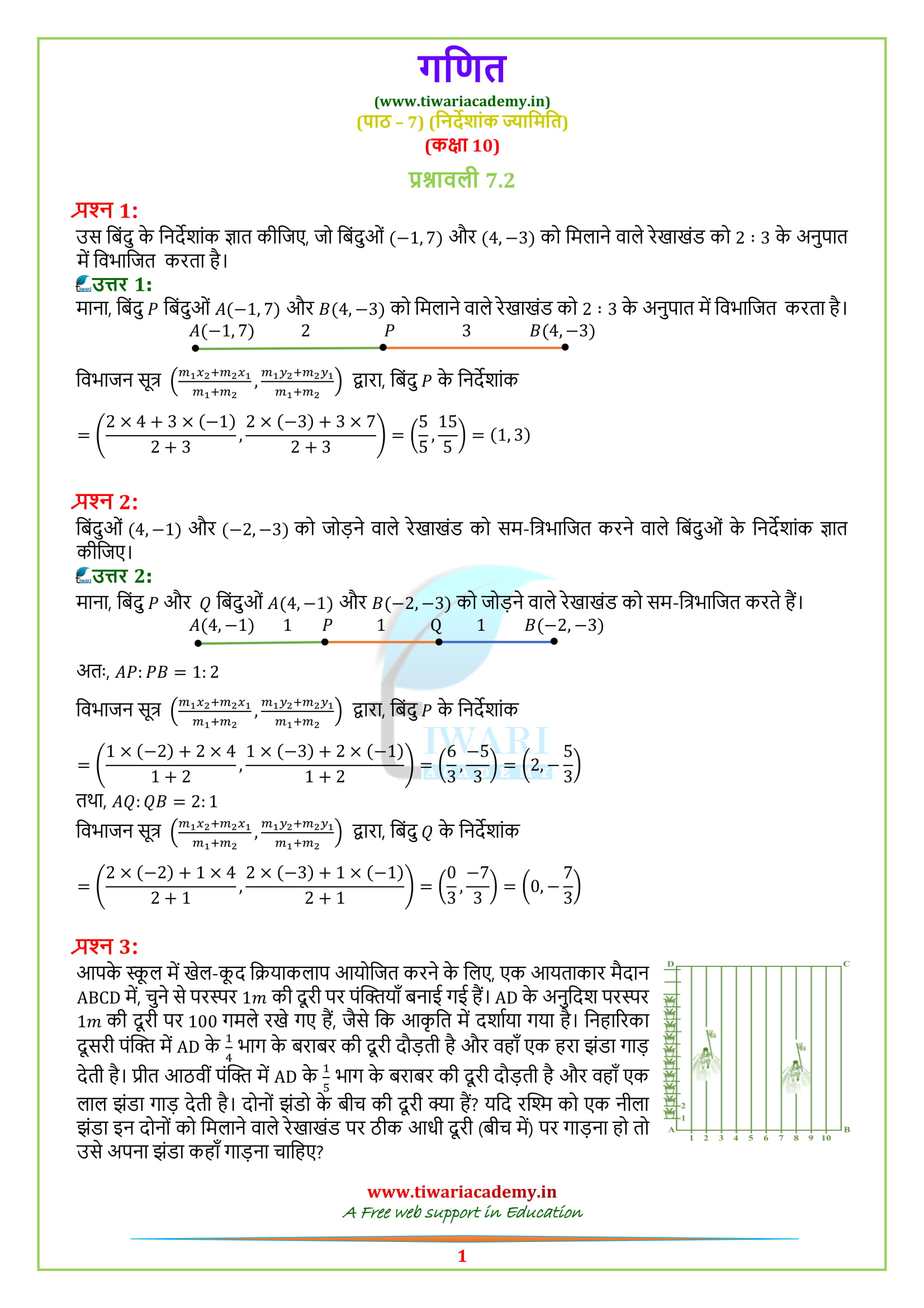 Class 10 Maths Exercise 7.2 Soluitons in hindi