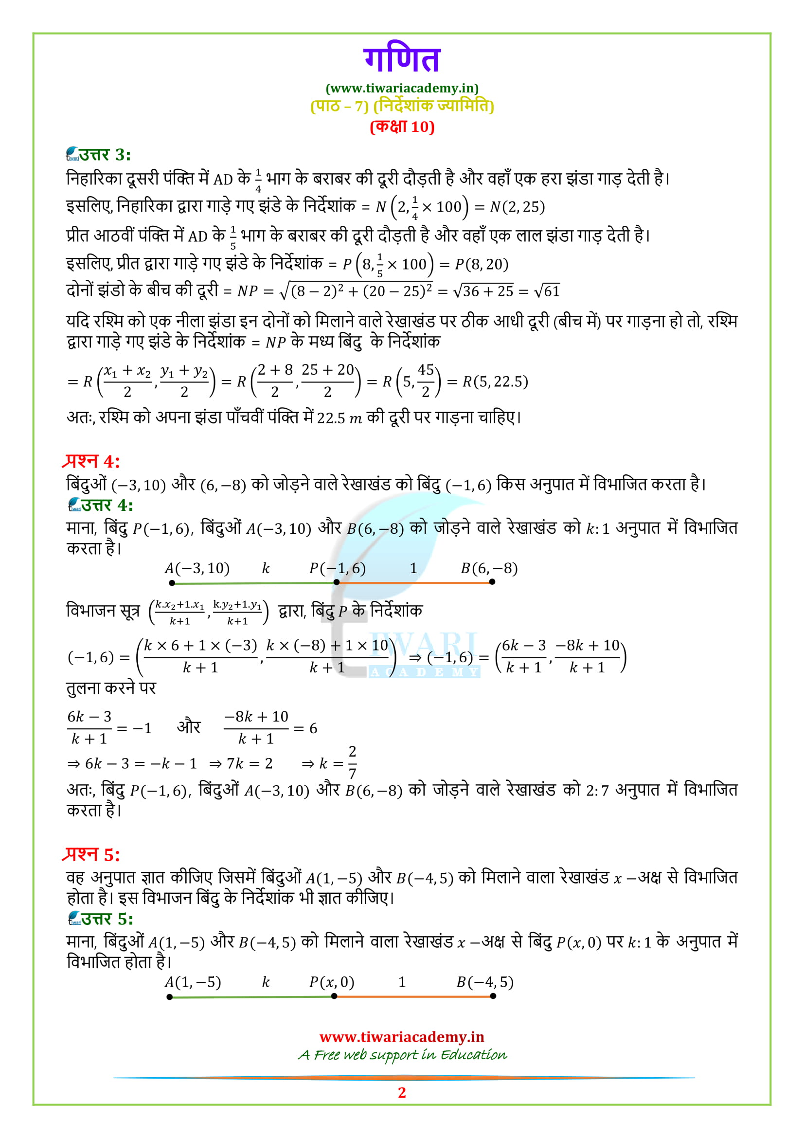 Class 10 Maths Exercise 7.2 Soluitons of all question answers