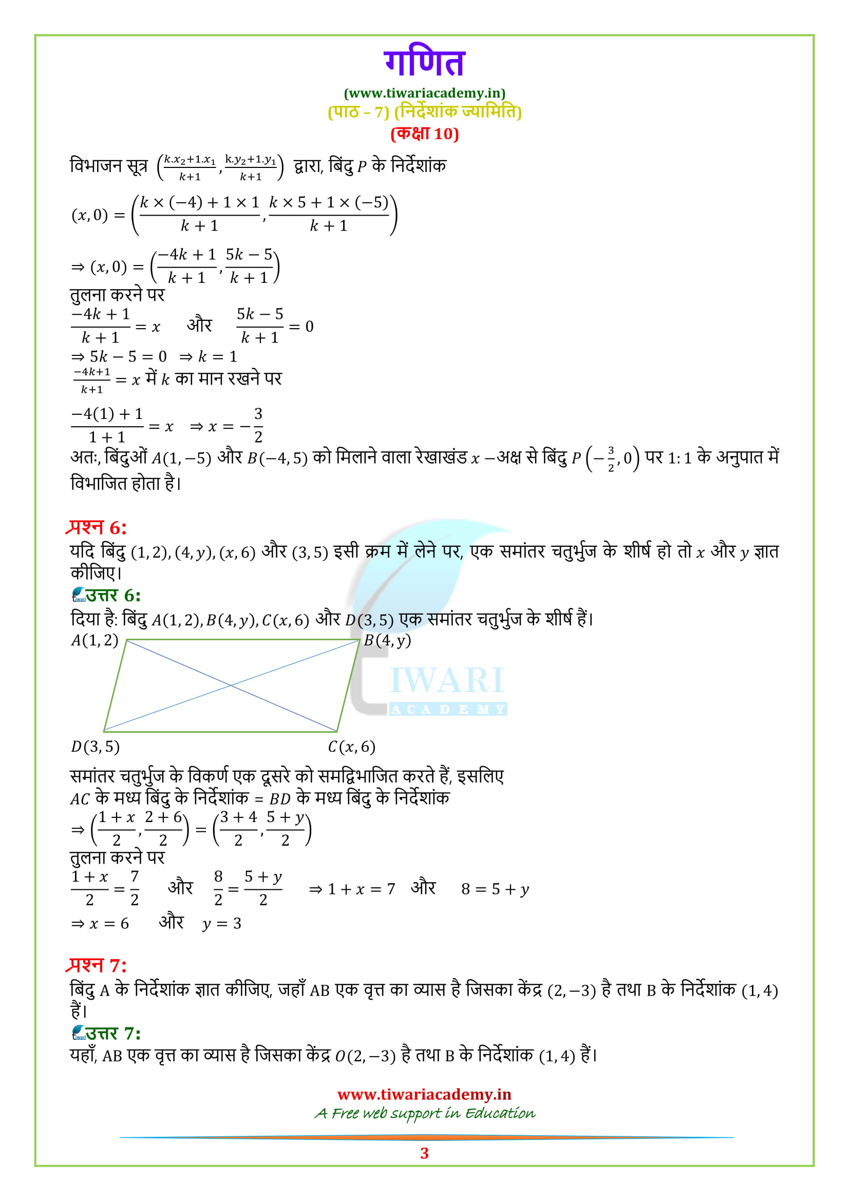 Class 10 Maths Exercise 7.2 Soluitons for up board high school