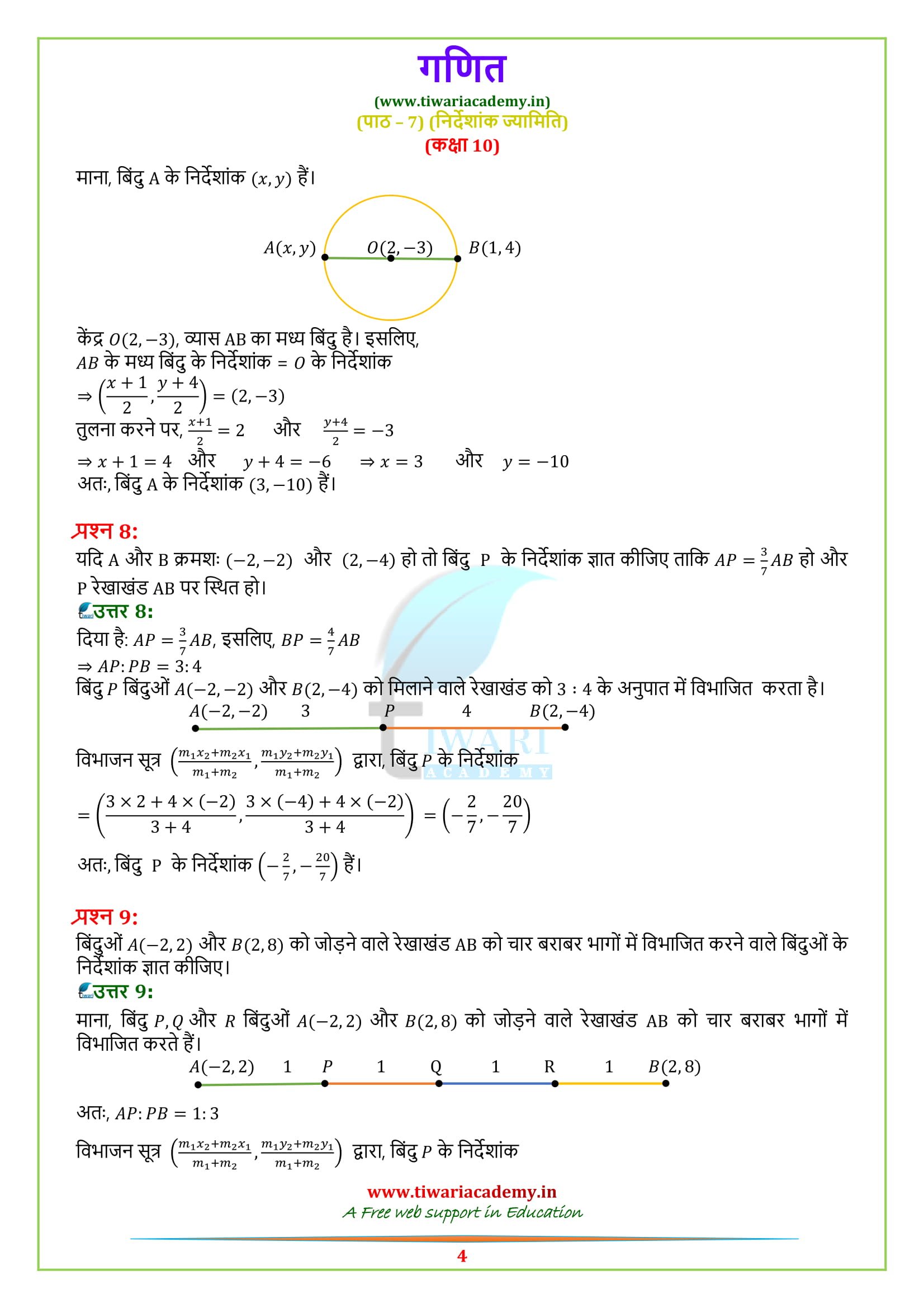 Class 10 Maths Exercise 7.2 Soluitons in pdf