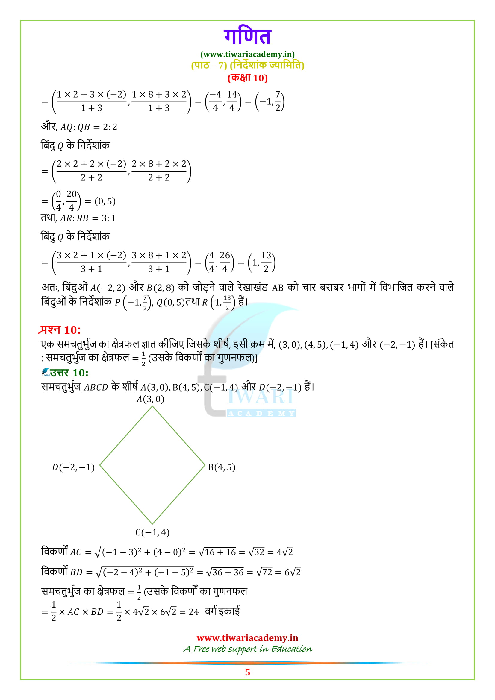 Class 10 Maths Exercise 7.2 Soluitons download free