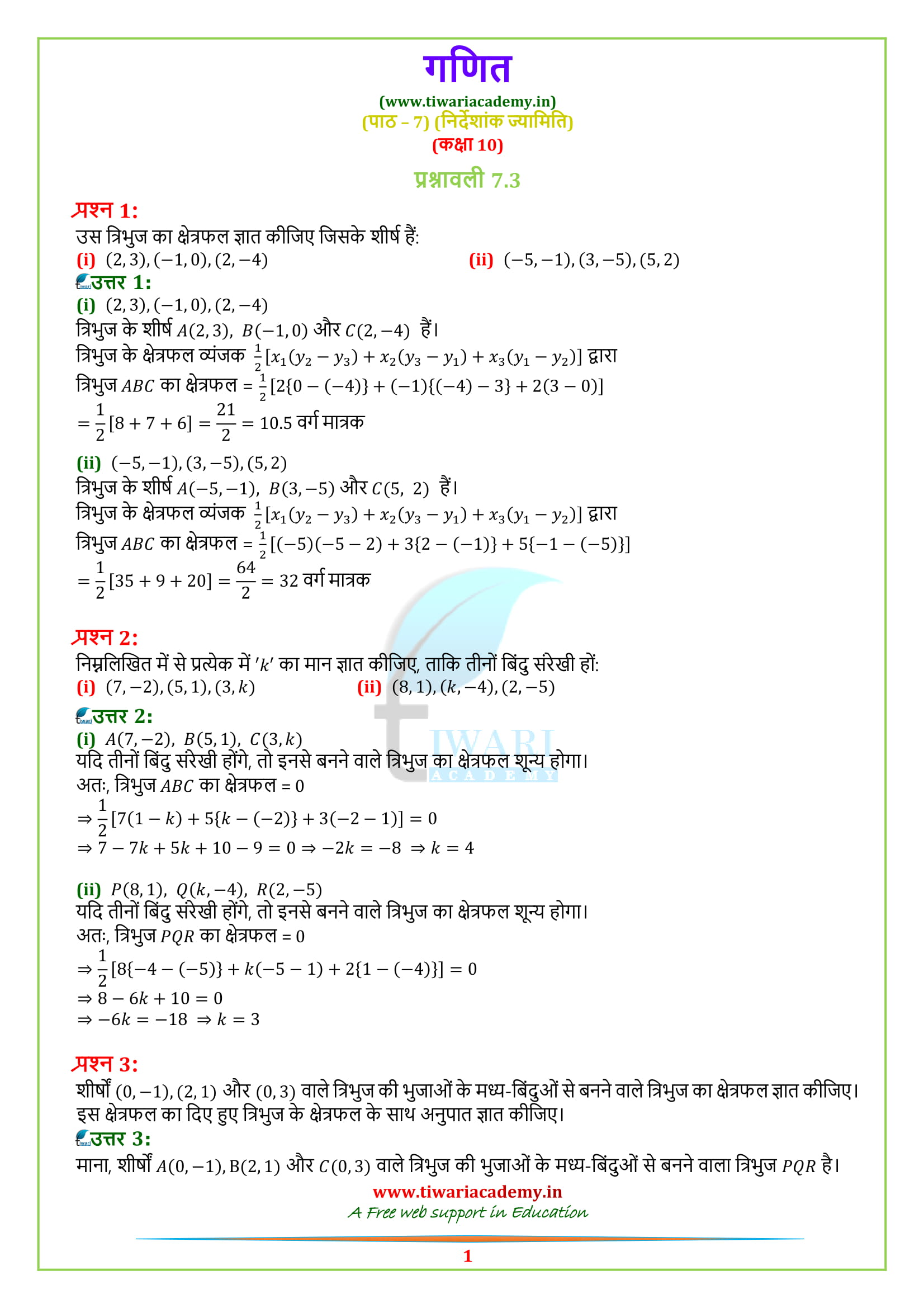 Class 10 Maths Exercise 7.3 in Hindi medium