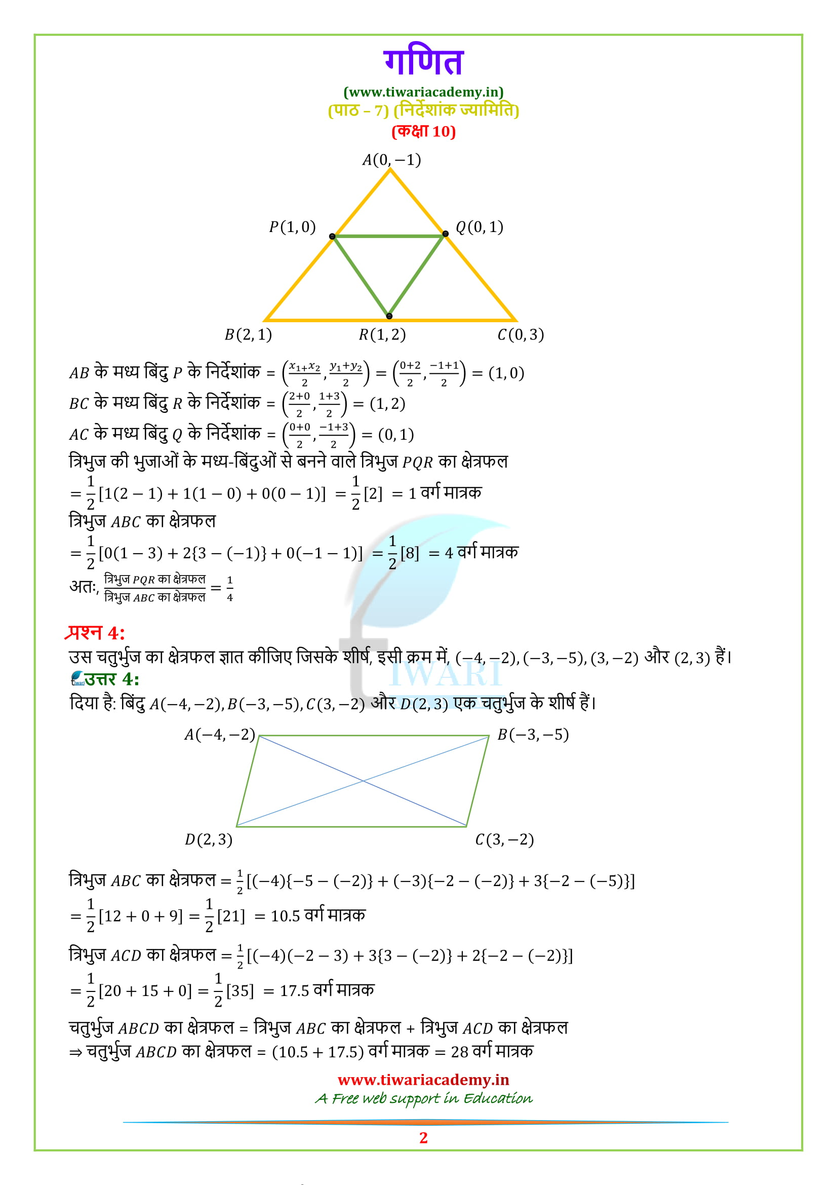 Class 10 Maths Exercise 7.3 in Hindi for cbse and up board