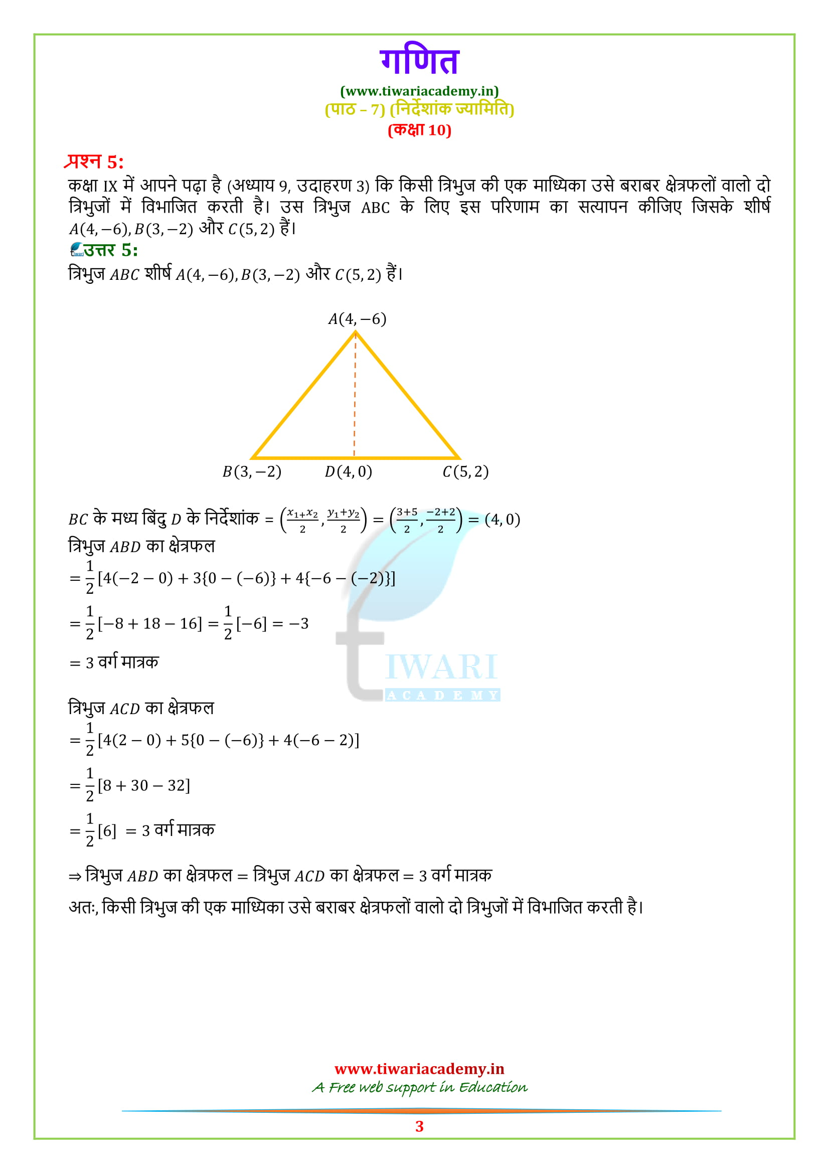 Class 10 Maths Exercise 7.3 solutions updated all questions answers for 2018-19 high school