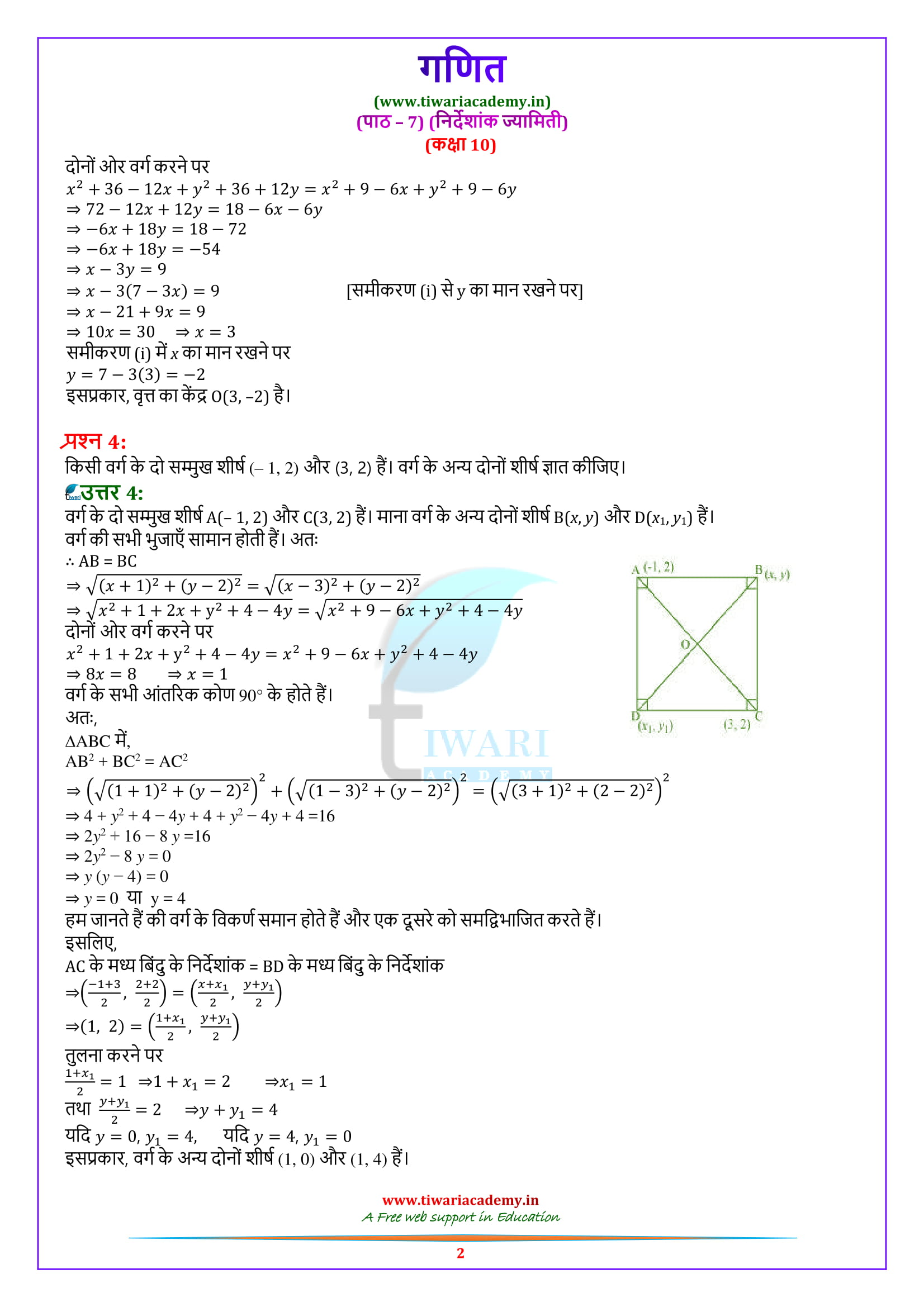 Class 10 Maths Exercise 7.4 Solutions all question answers