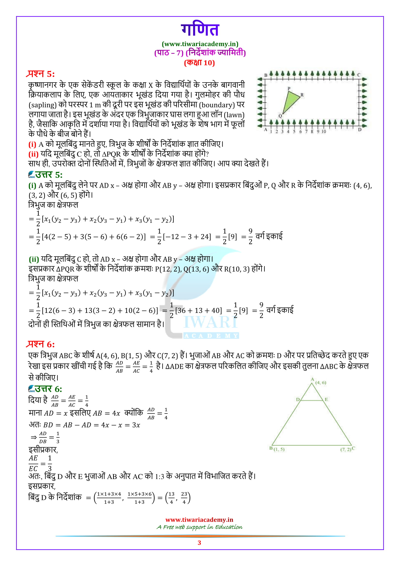 Class 10 Maths Exercise 7.4 Solutions guide for 2018-19
