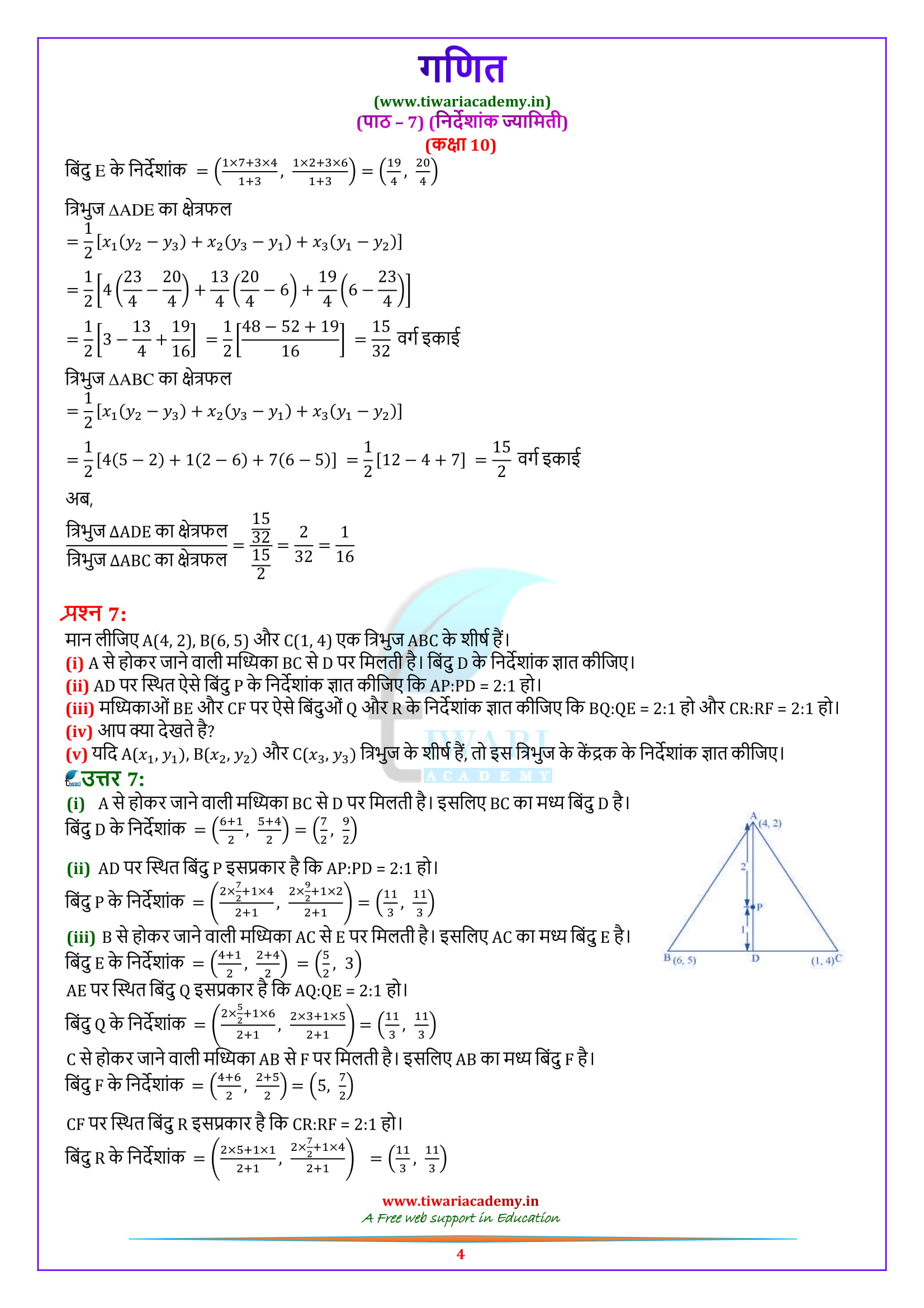 Class 10 Maths Exercise 7.4 Solutions Hindi me