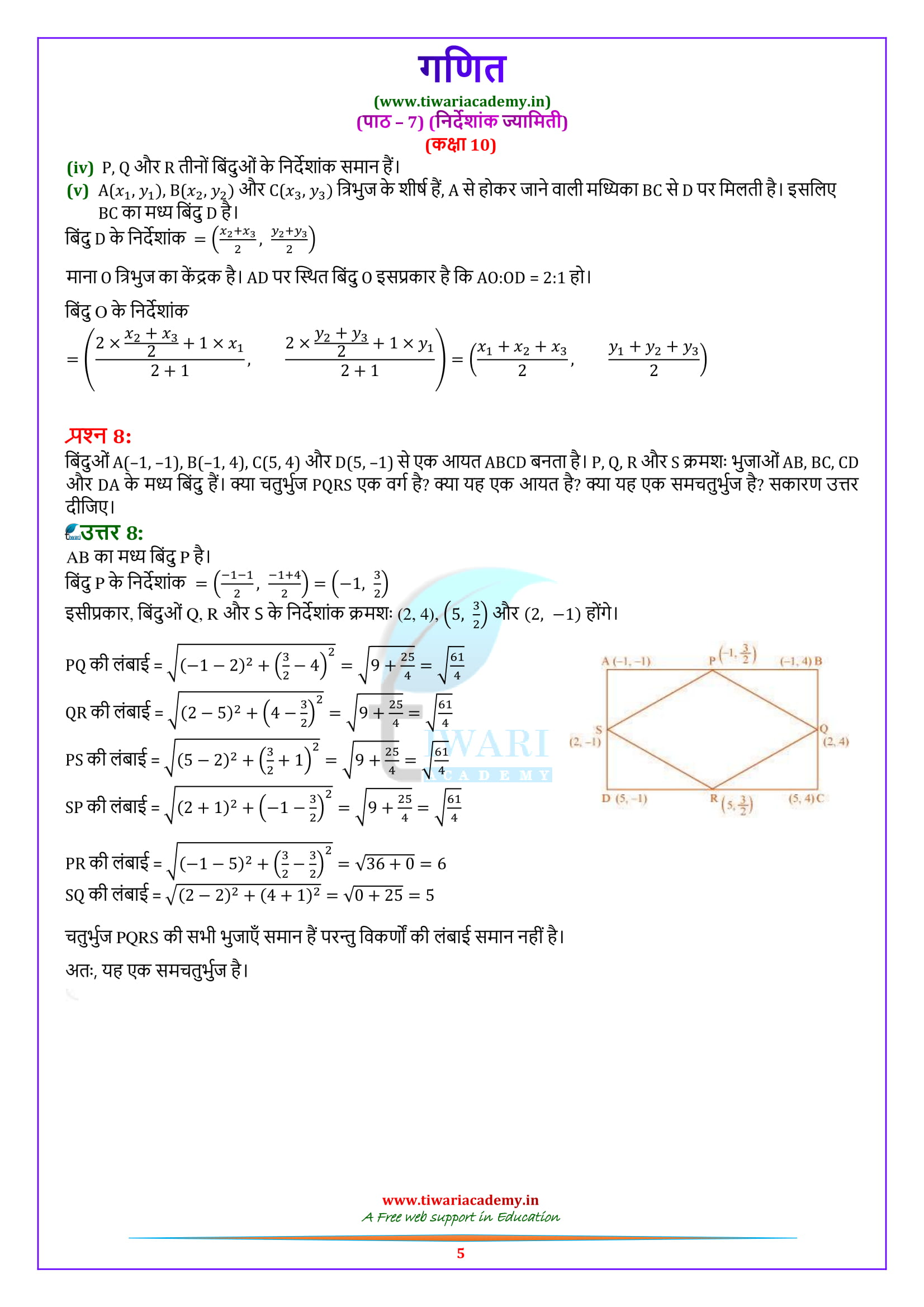 Class 10 Maths Exercise 7.4 Solutions free to download in pdf