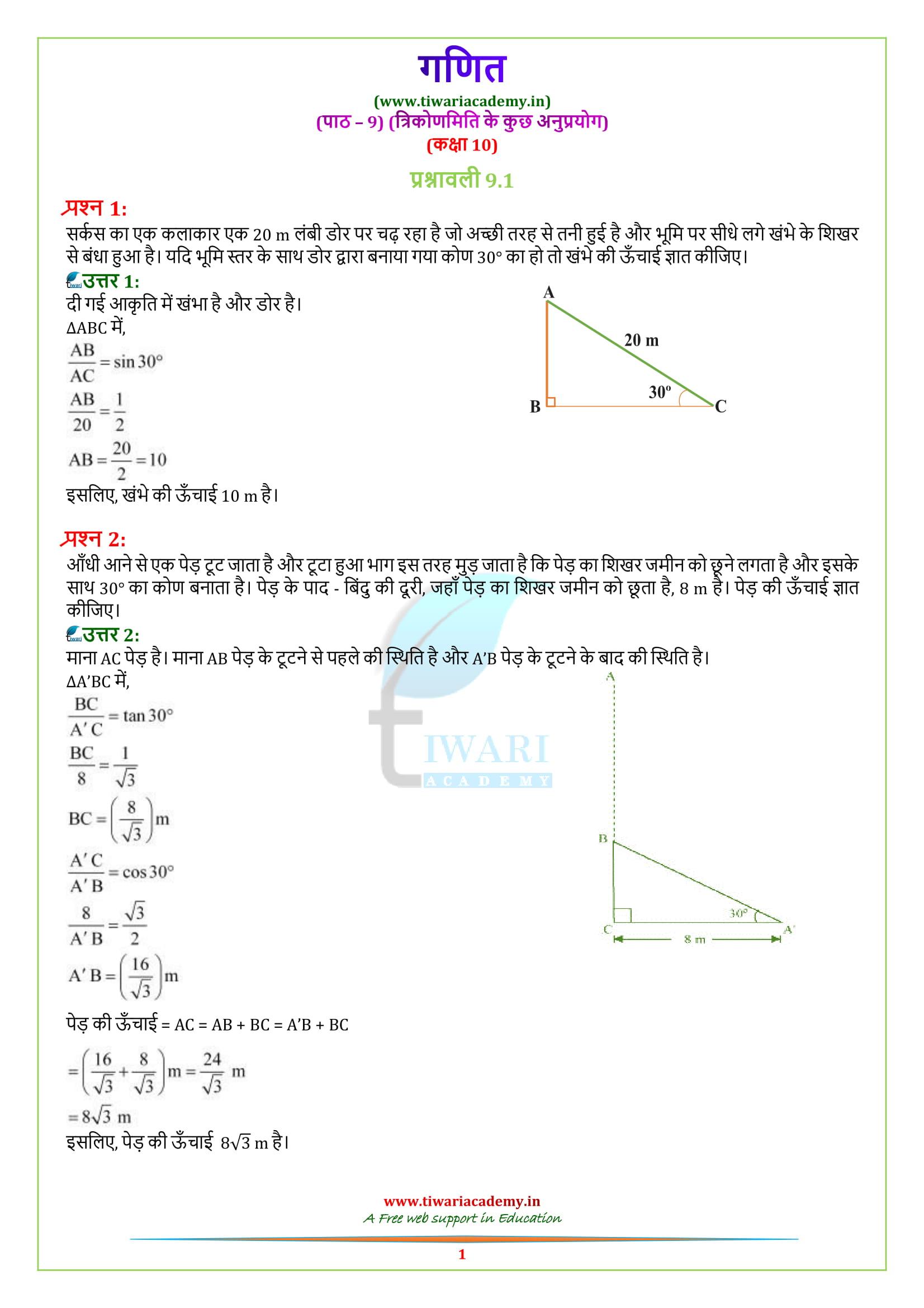Class 10 Maths Exercise 9.1 question 1, 2, 3