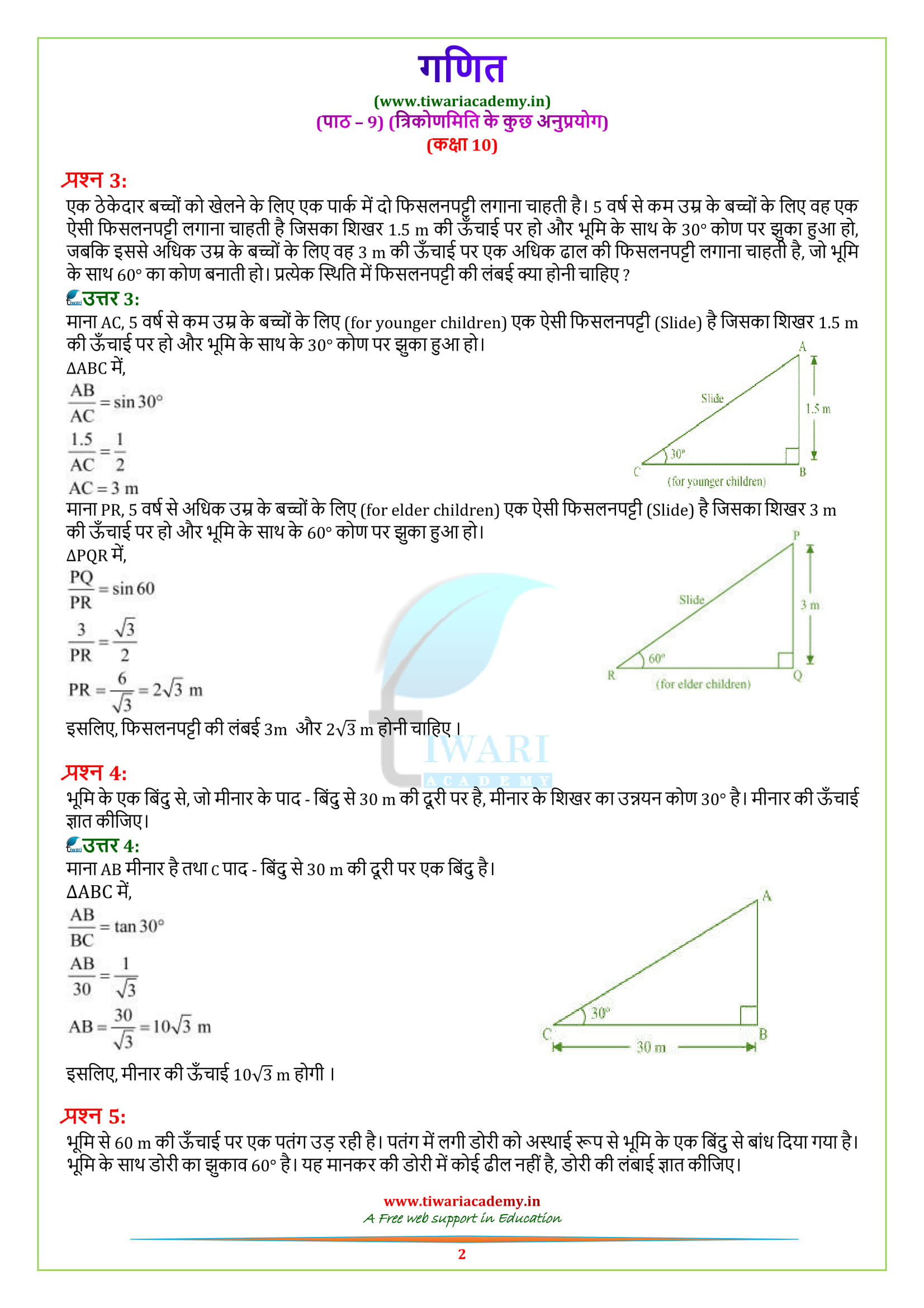 Class 10 Maths Exercise 9.1 question 4, 5 solutions in hindi medium