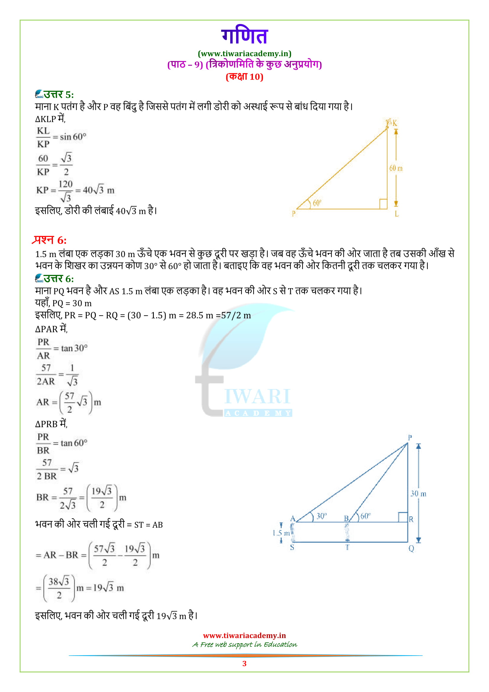 Class 10 Maths Exercise 9.1 question 6 and 7 in pdf download