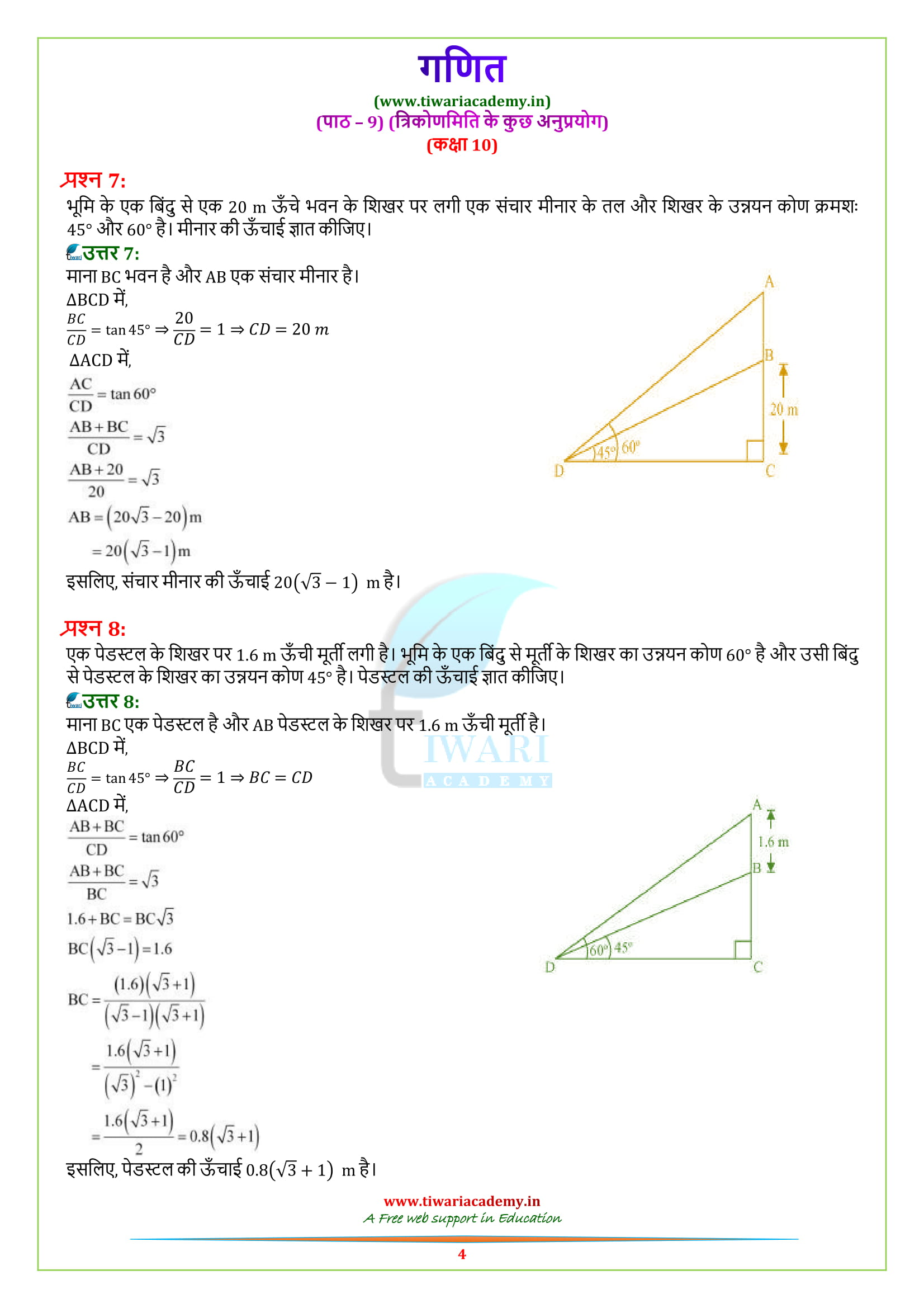 Class 10 Maths Exercise 9.1 question 8 solutions