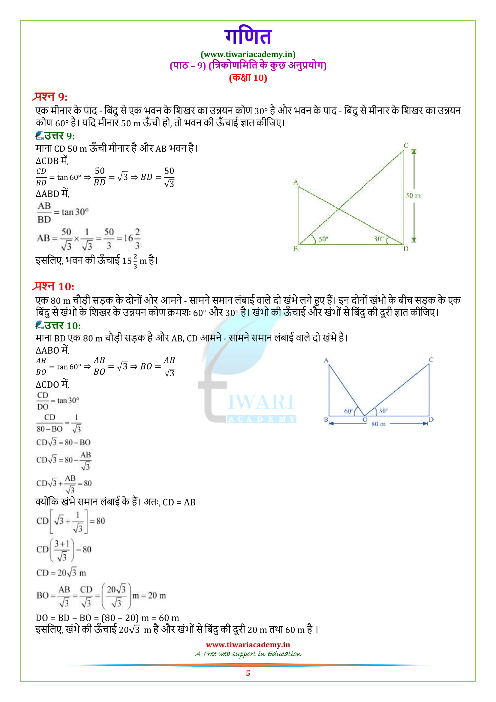 Class 10 Maths Exercise 9.1 question 9 and 10 solutions in hindi