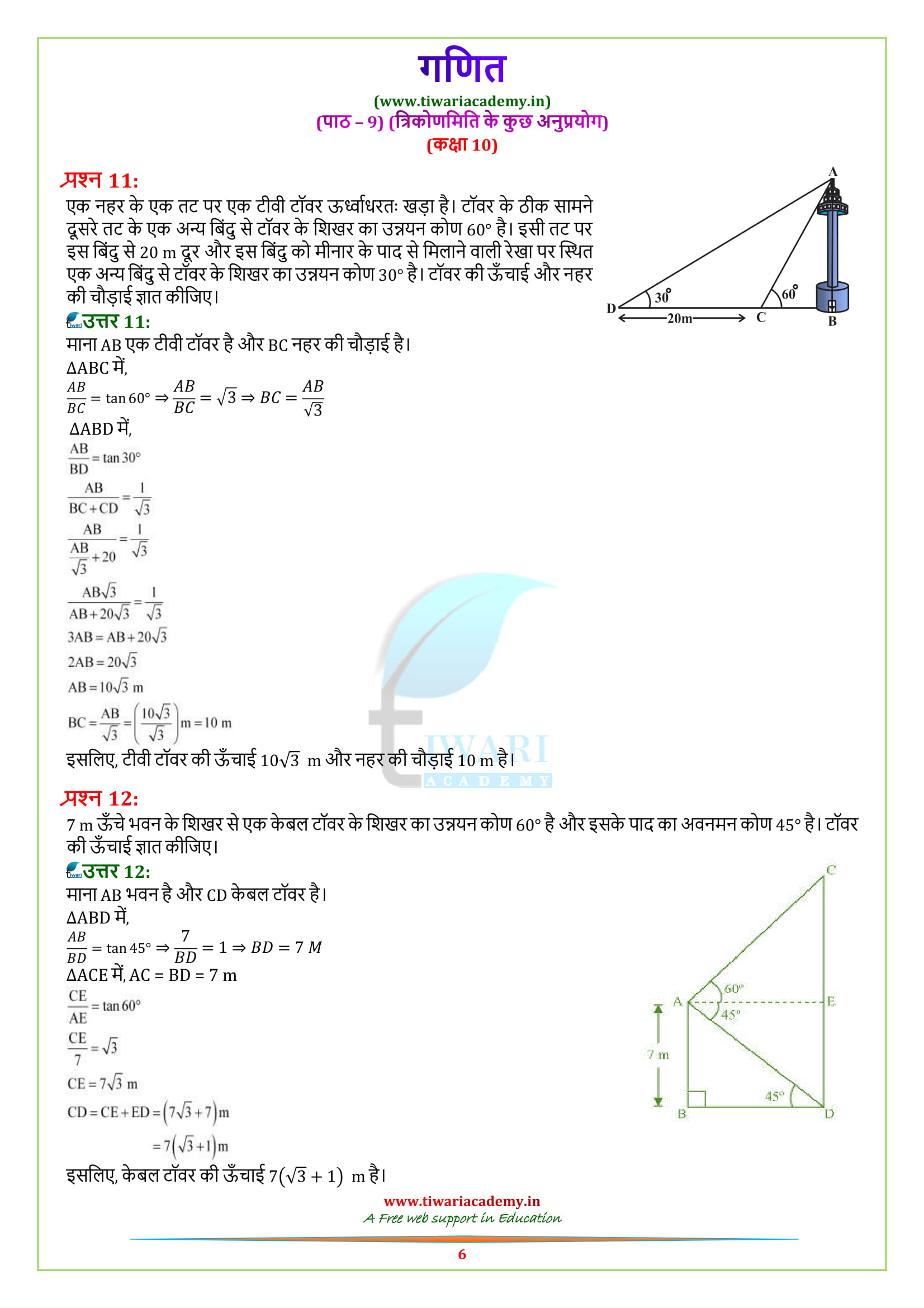 Class 10 Maths Exercise 9.1 question 11 and 12 solutions in hindi