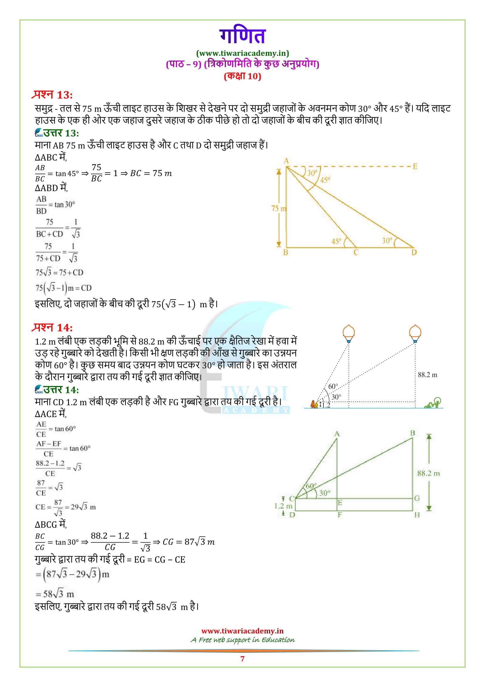 Class 10 Maths Exercise 9.1 question 13 and 14 solutions in hindi