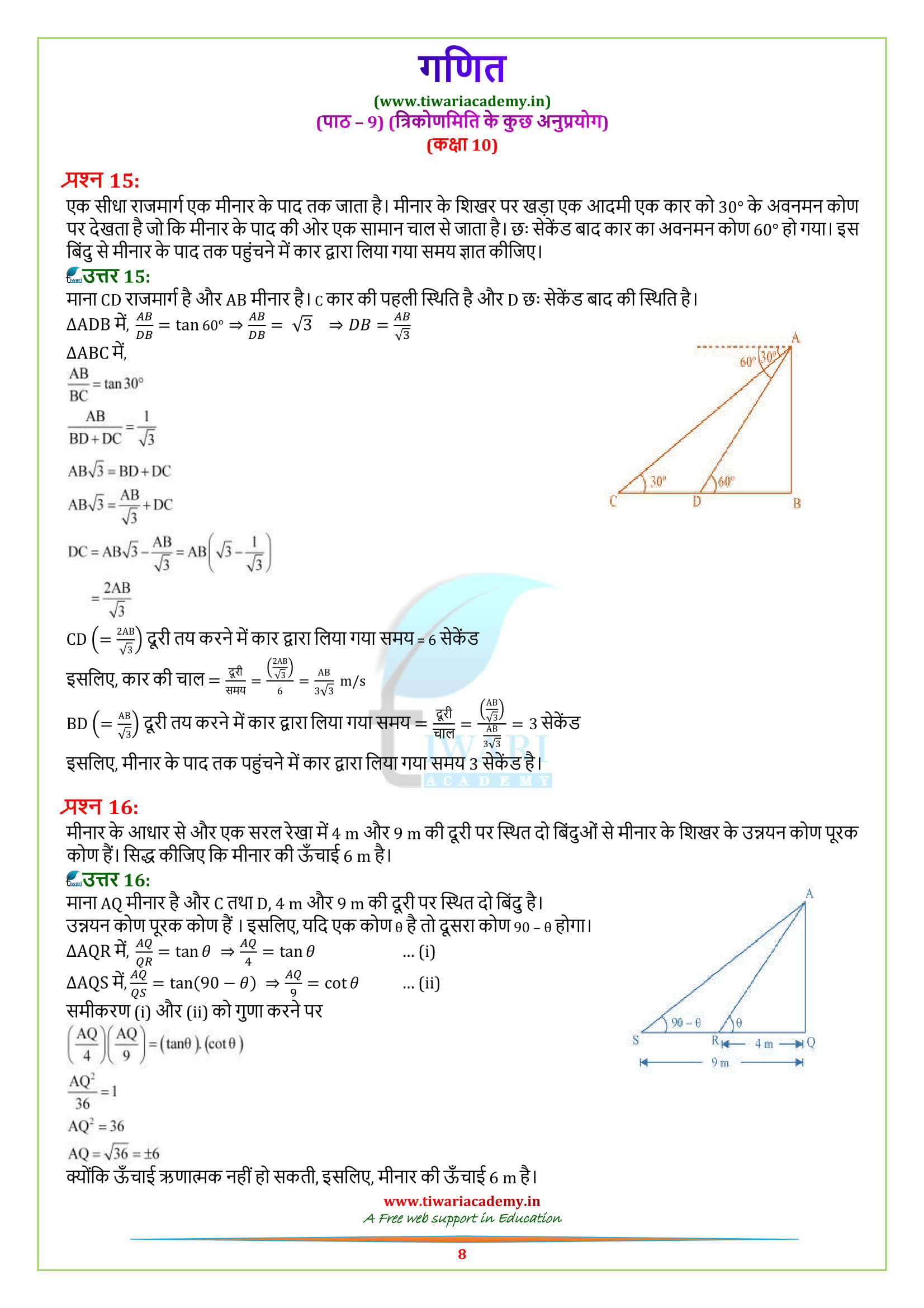 Class 10 Maths Exercise 9.1 question 15 and 16 solutions in hindi