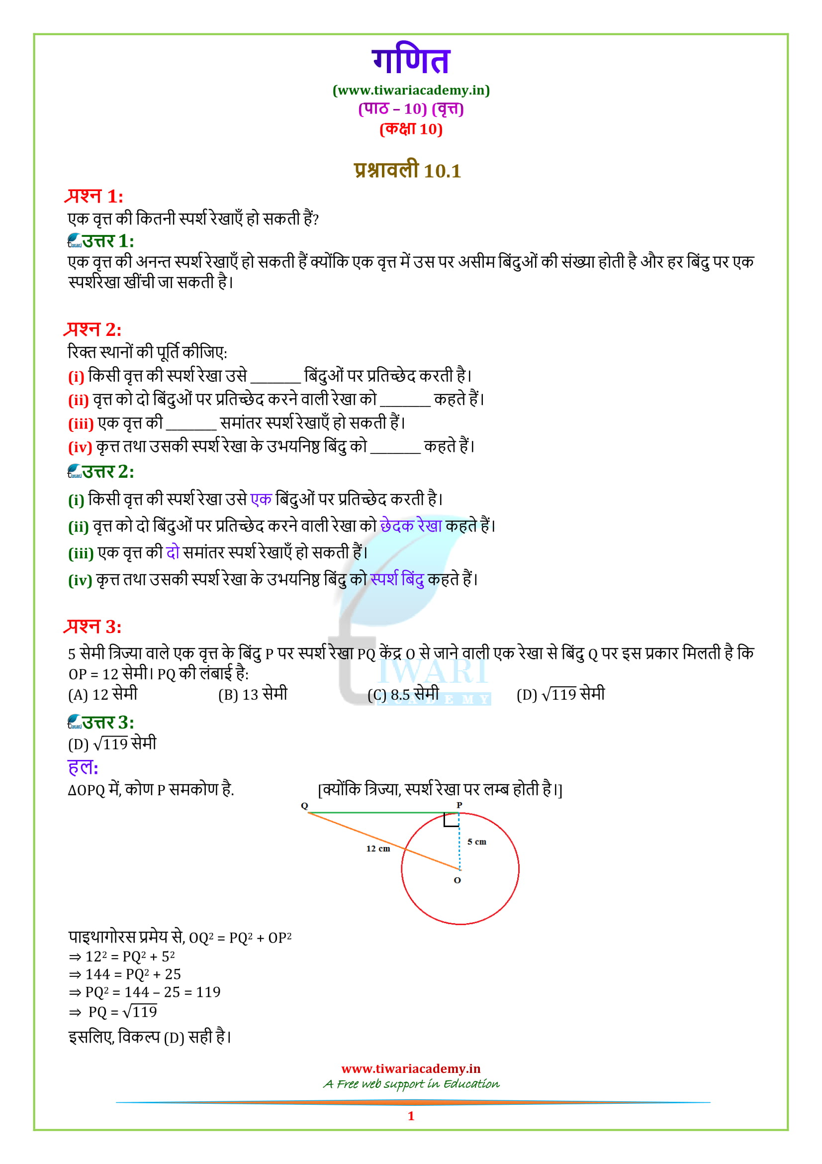 Class 10 Maths Exercise 10.1 in hindi medium