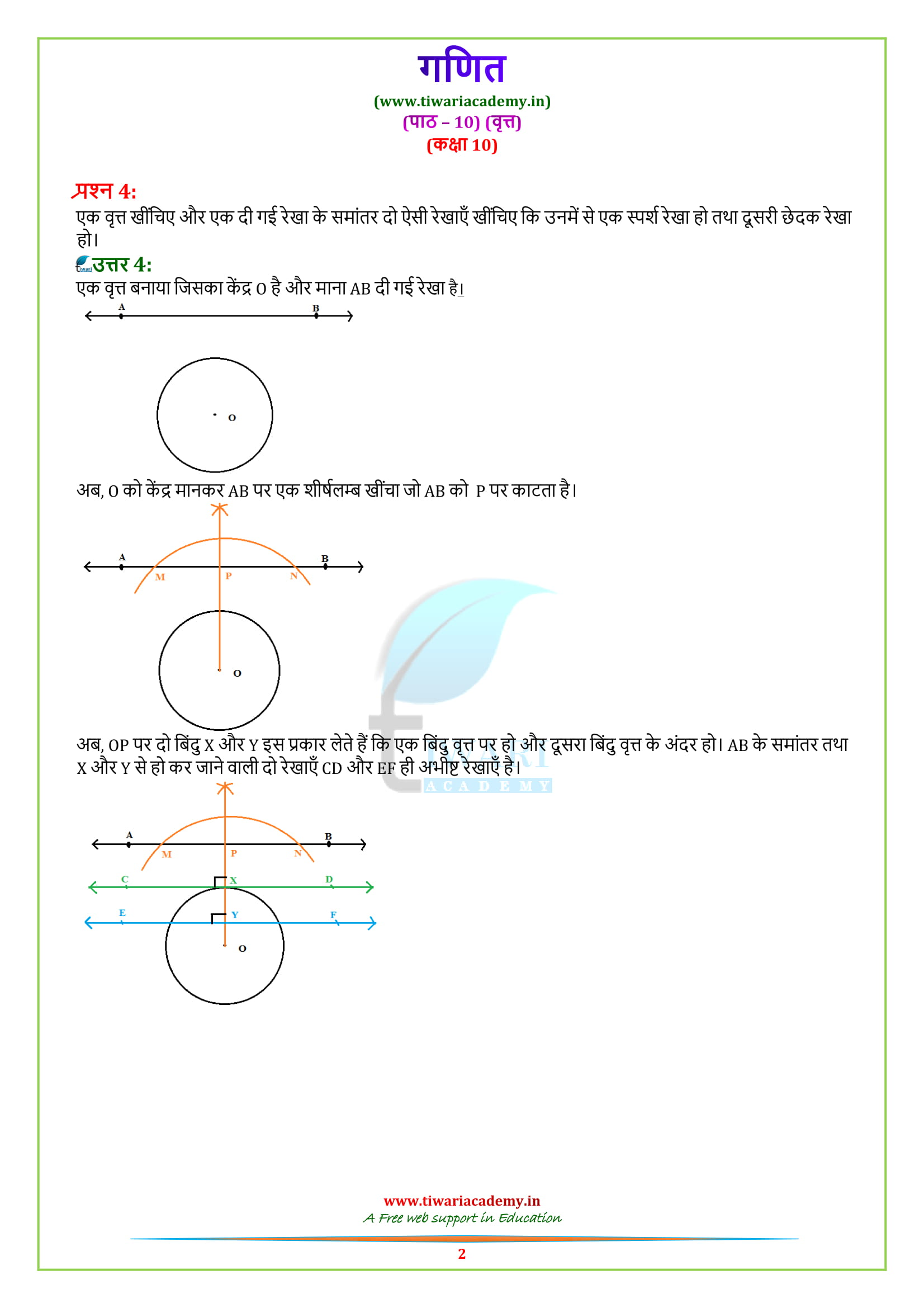 10 Maths ex. 10.1 in hindi for high school up board