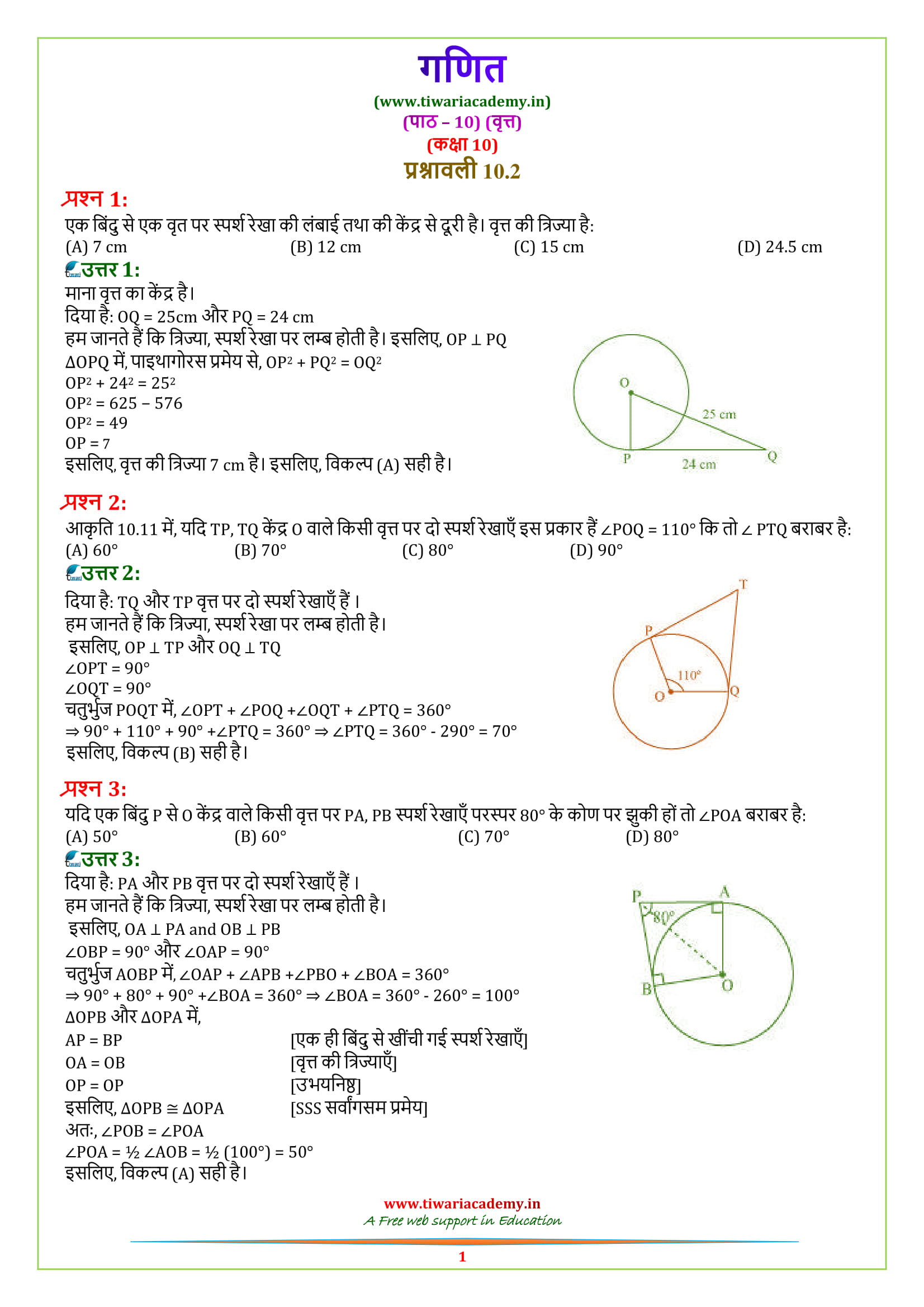 NCERT Solutions for class 10 Maths Chapter 10 Exercise 10.2 in hindi