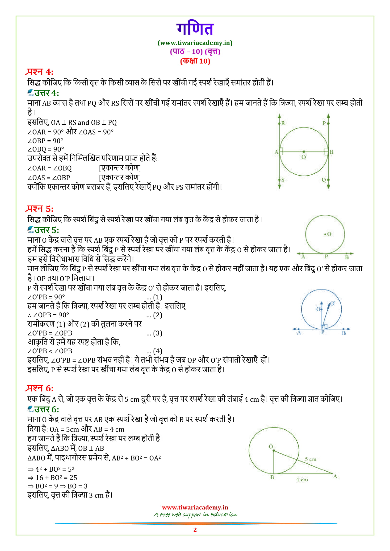 NCERT Solutions for class 10 Maths Chapter 10 Exercise 10.2 updated for new session 2019